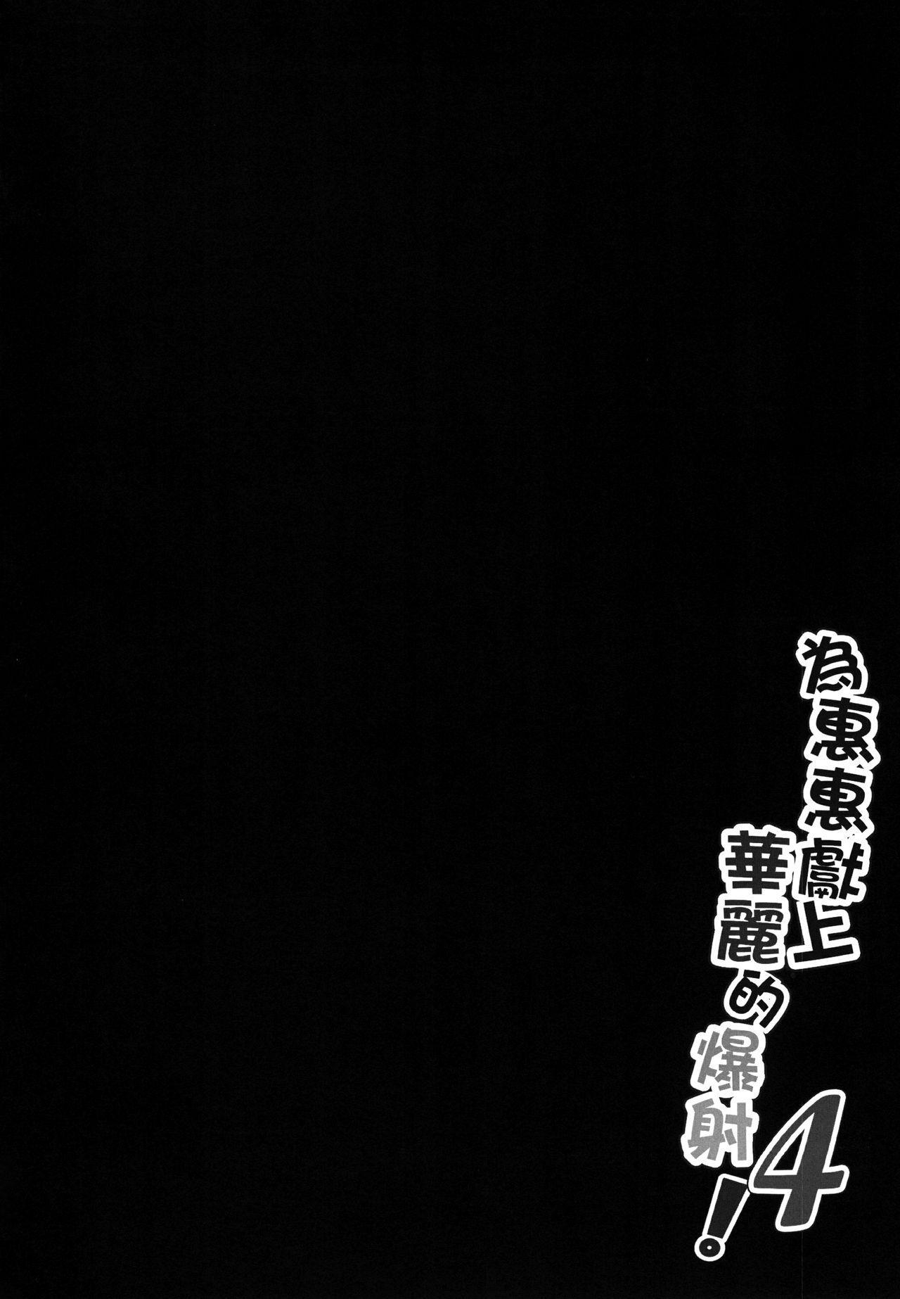 Megumin ni Karei na Shasei o! 4 3