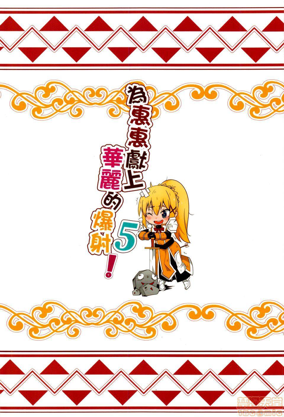 Megumin ni Kareina Shasei o! 5 21