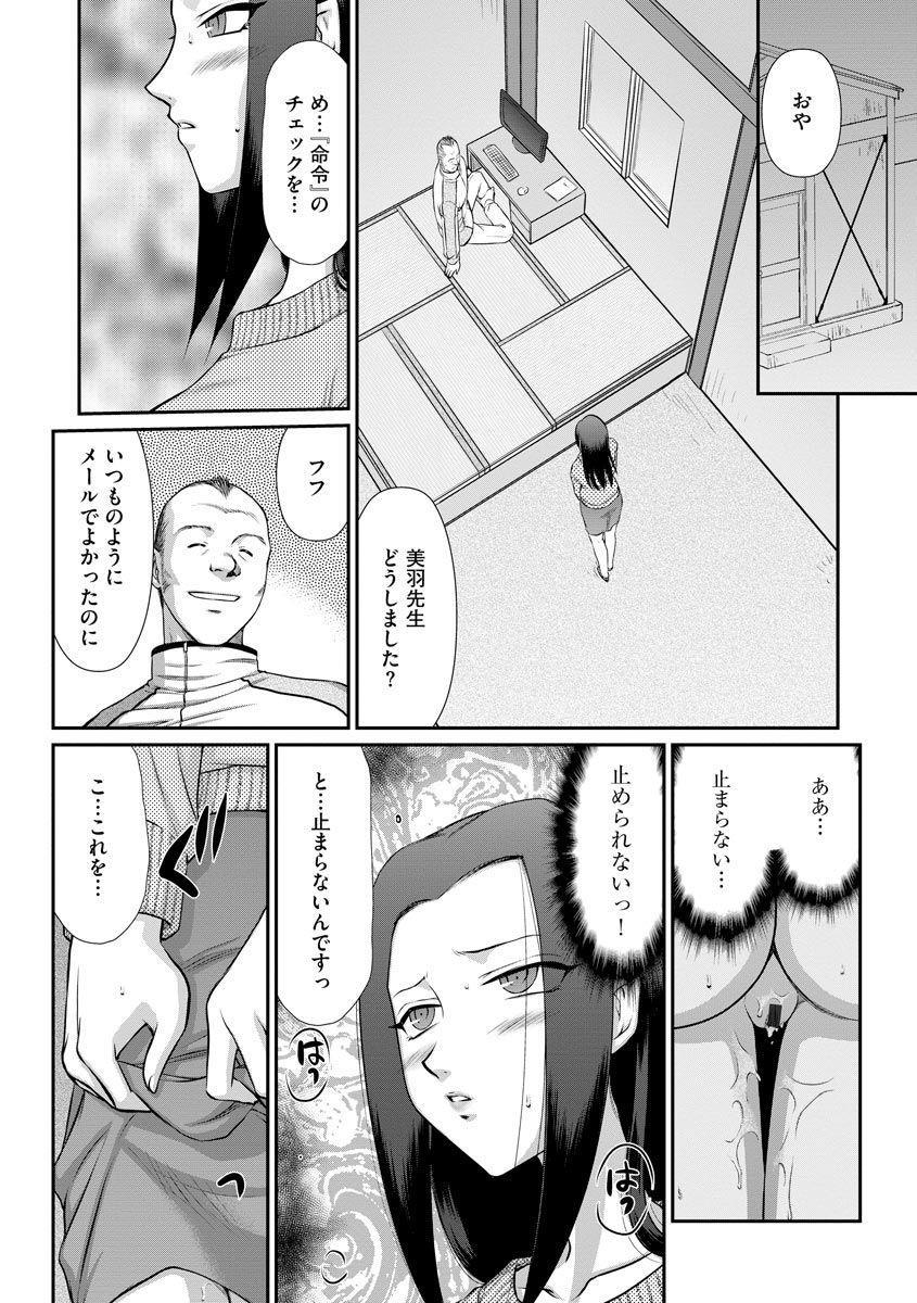 Mesunie Onna Kyoushi Ria to Miu Ch. 09 10