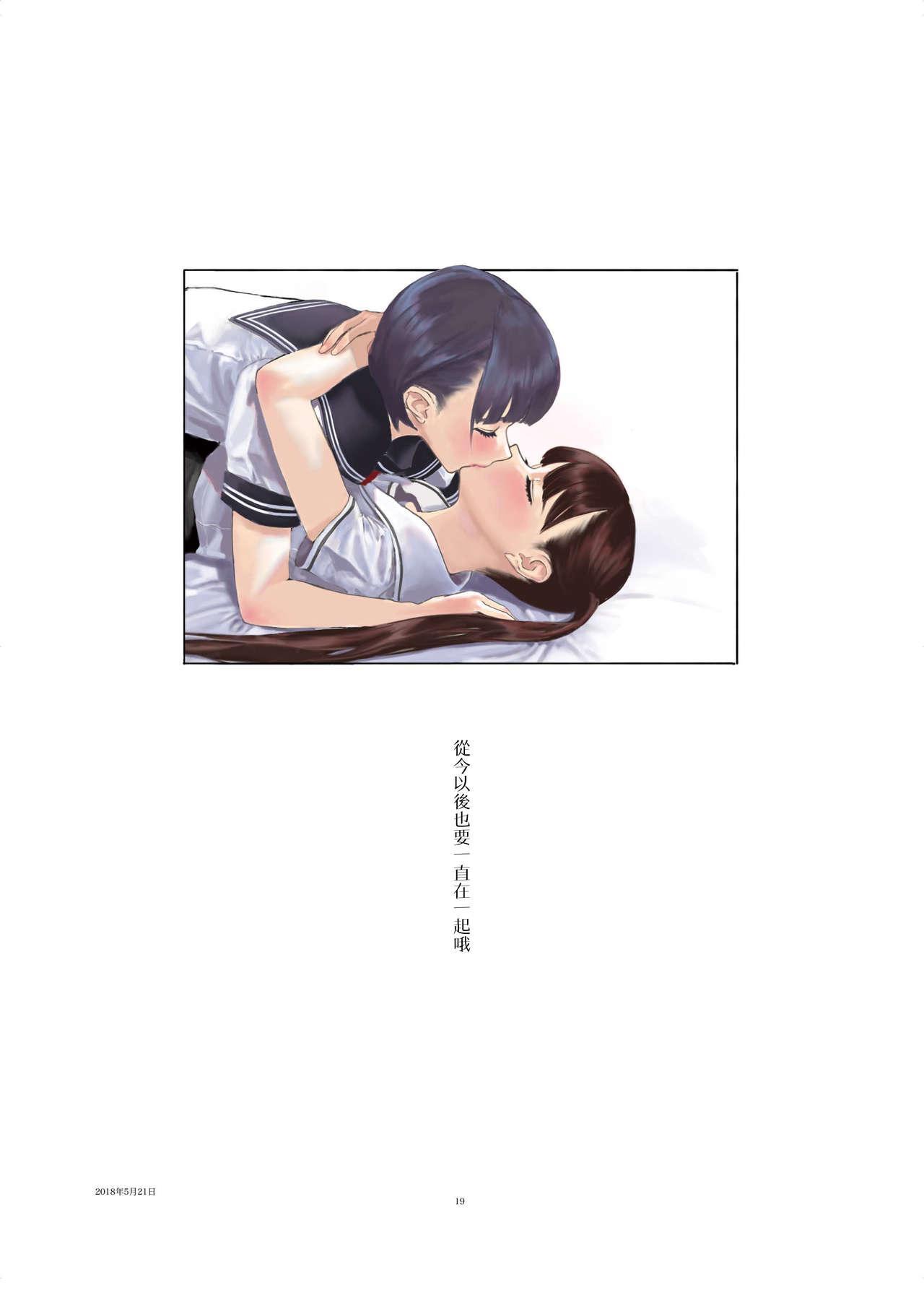 Josei Douseiai Matome 1 丨 女性同性愛合集 1 21
