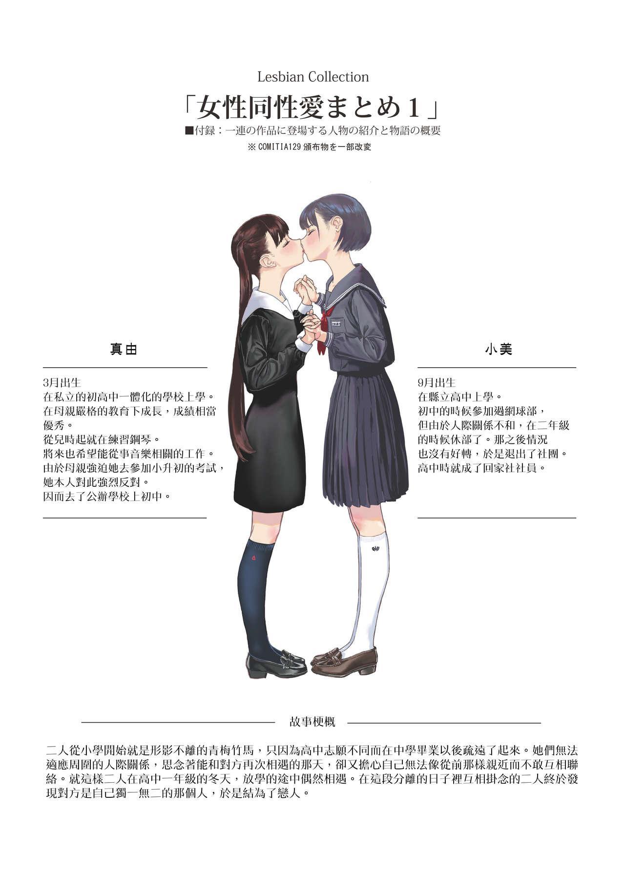 Josei Douseiai Matome 1 丨 女性同性愛合集 1 23