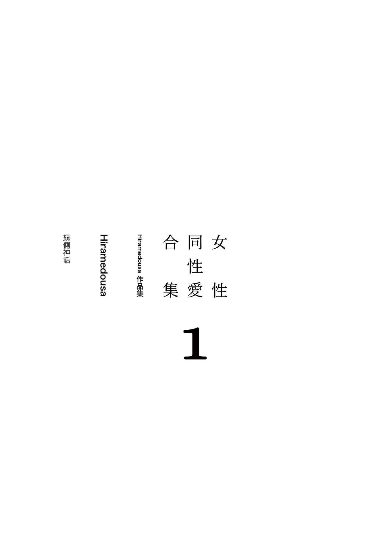 Josei Douseiai Matome 1 丨 女性同性愛合集 1 3