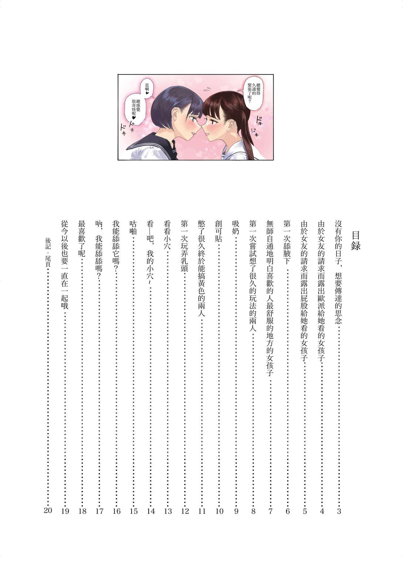 Josei Douseiai Matome 1 丨 女性同性愛合集 1 4