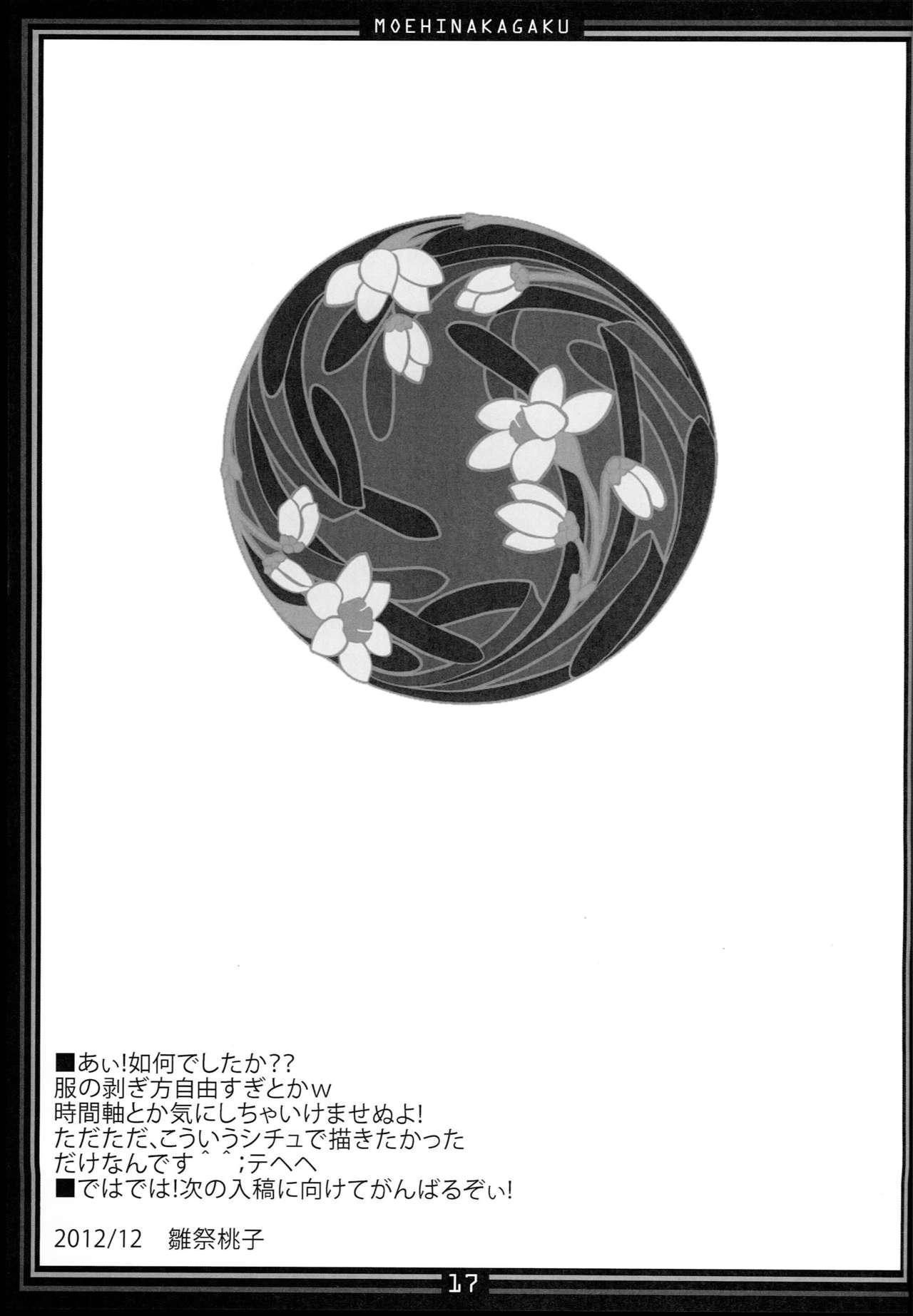 Moehina Jiyuu VOL:03 15