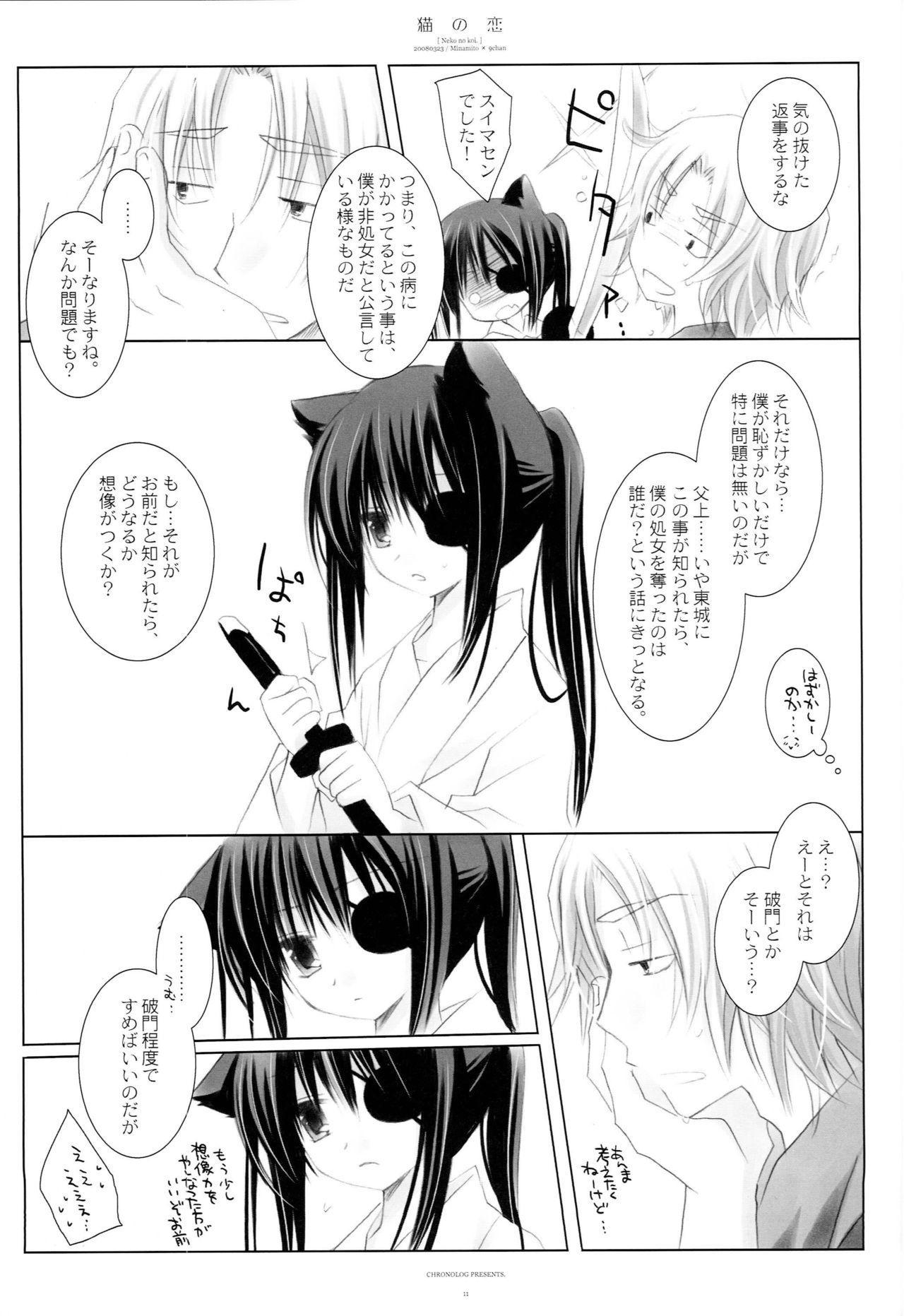 Neko no Koi 9