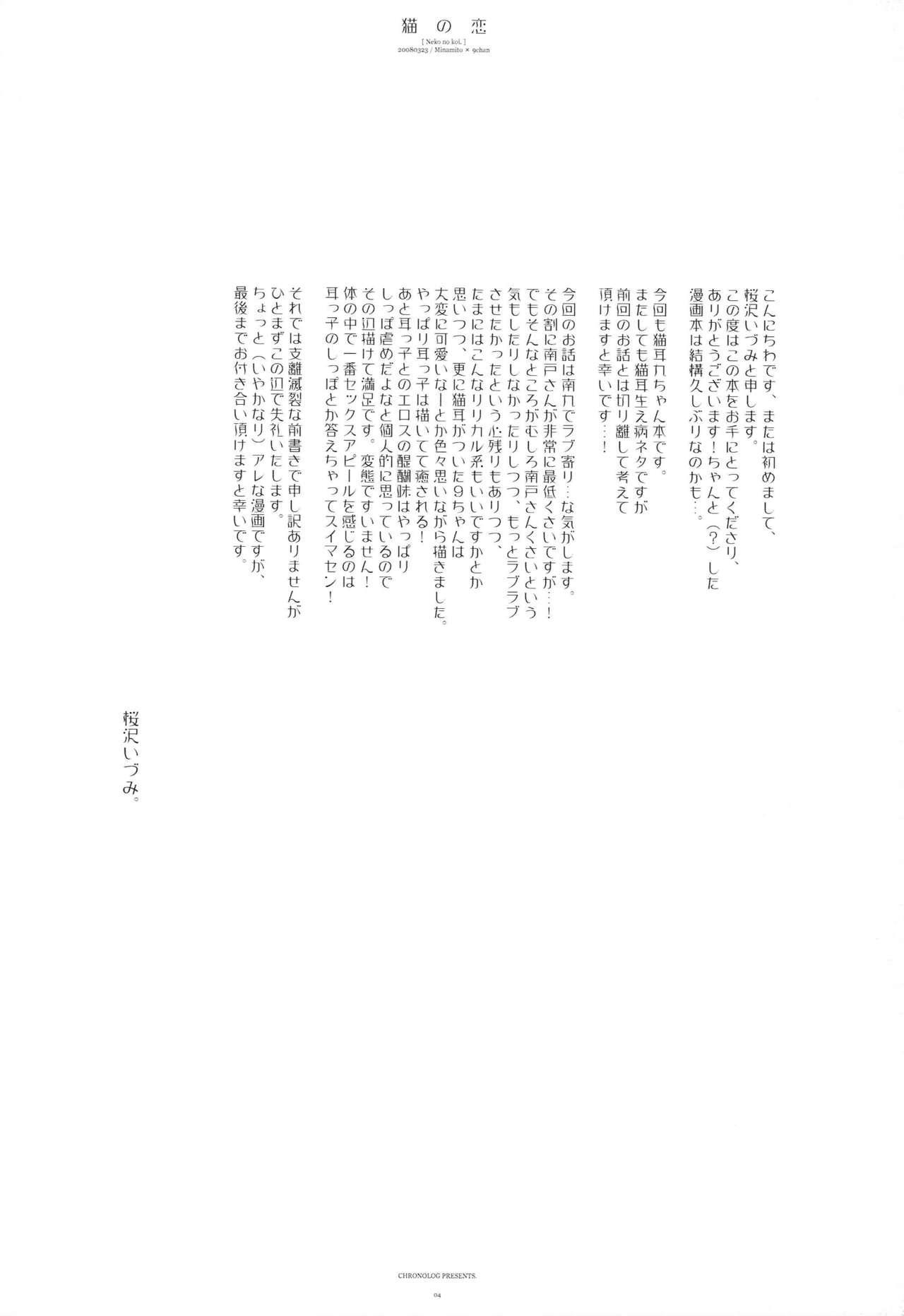 Neko no Koi 2