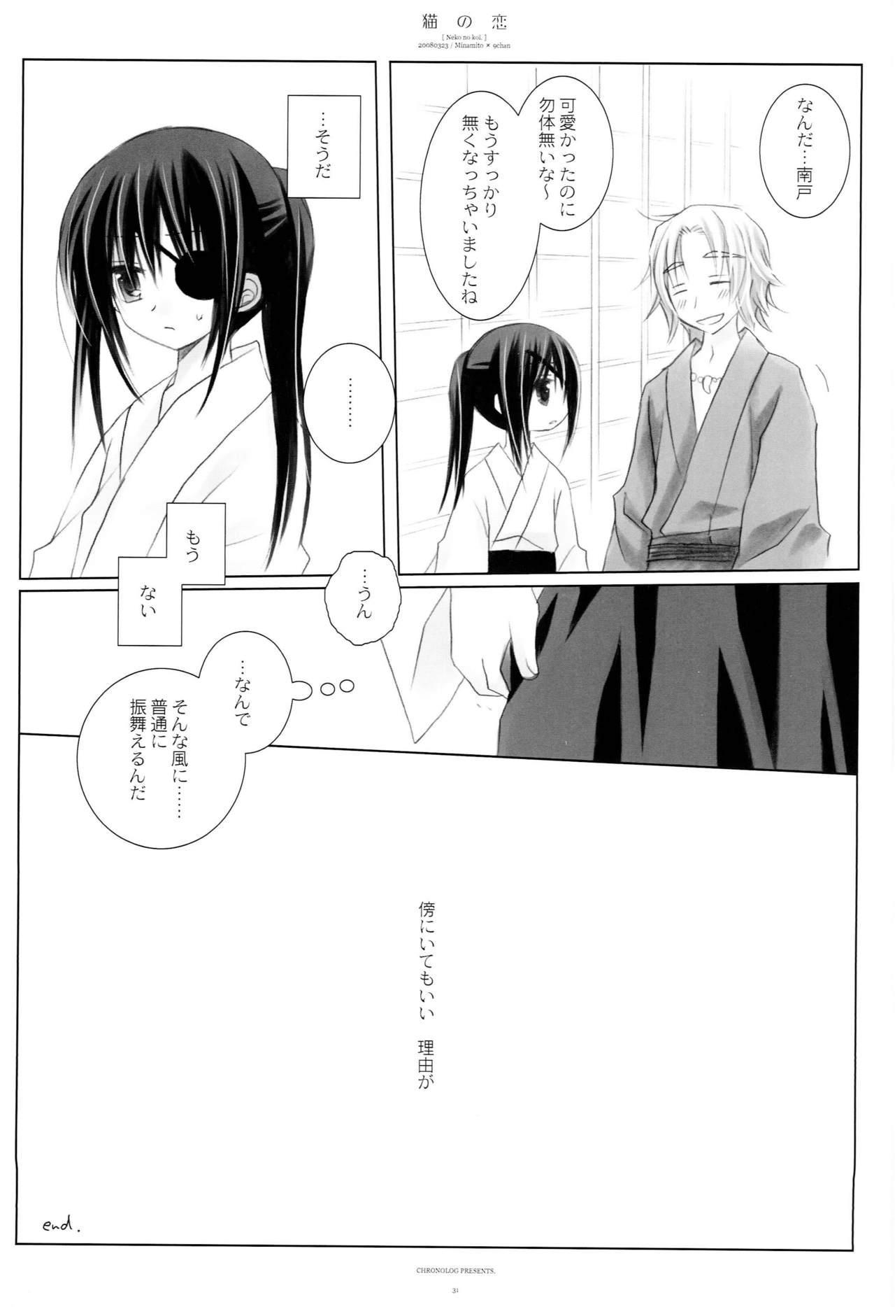Neko no Koi 29