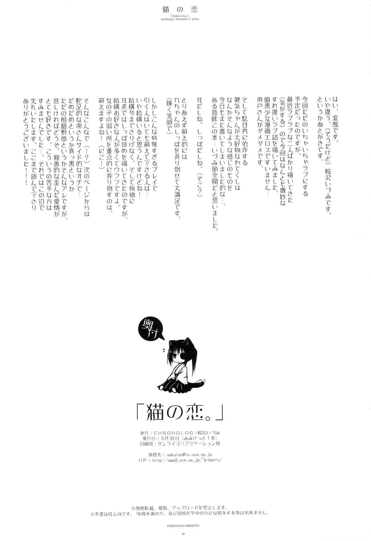 Neko no Koi 30