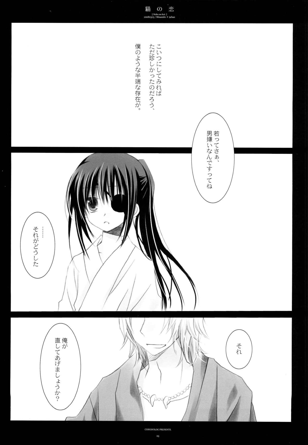 Neko no Koi 3