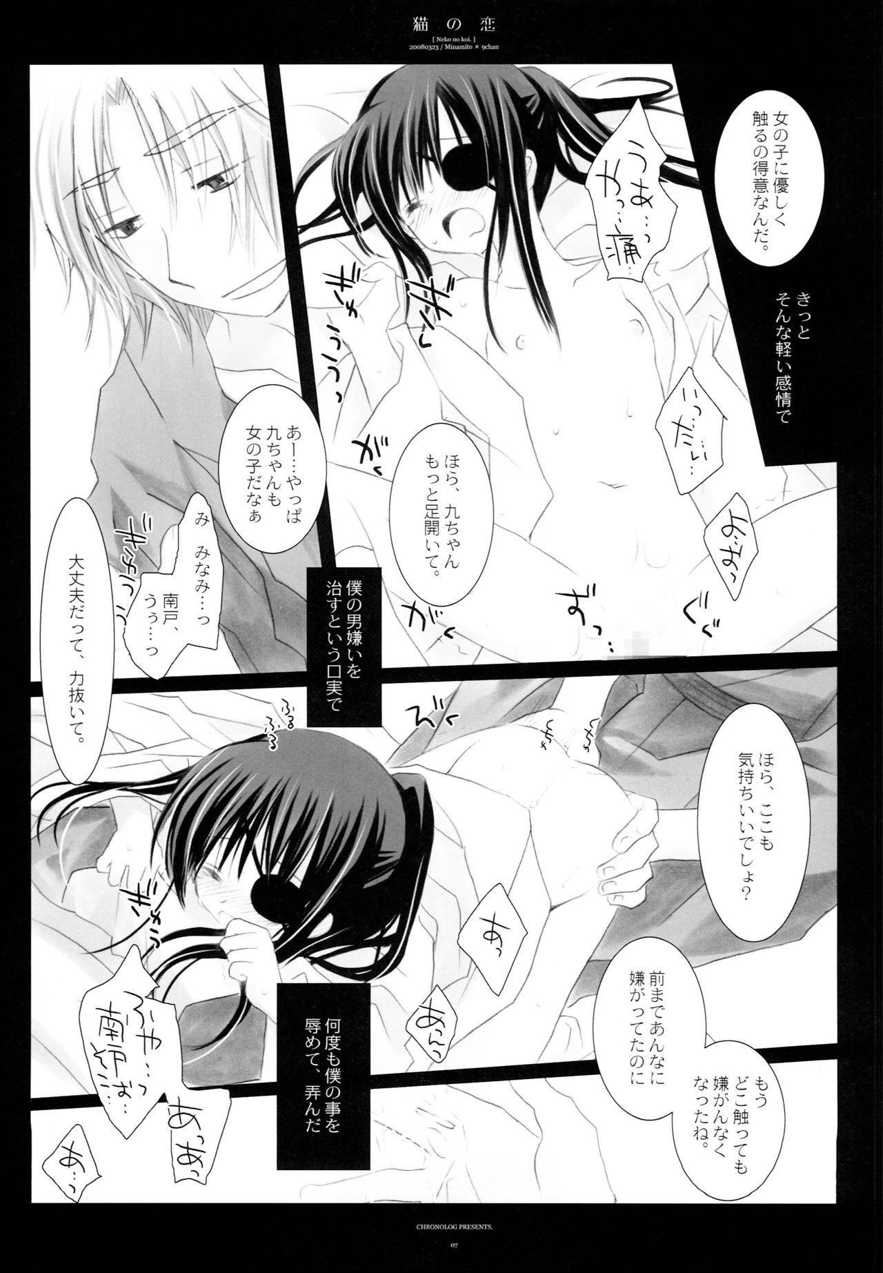Neko no Koi 5