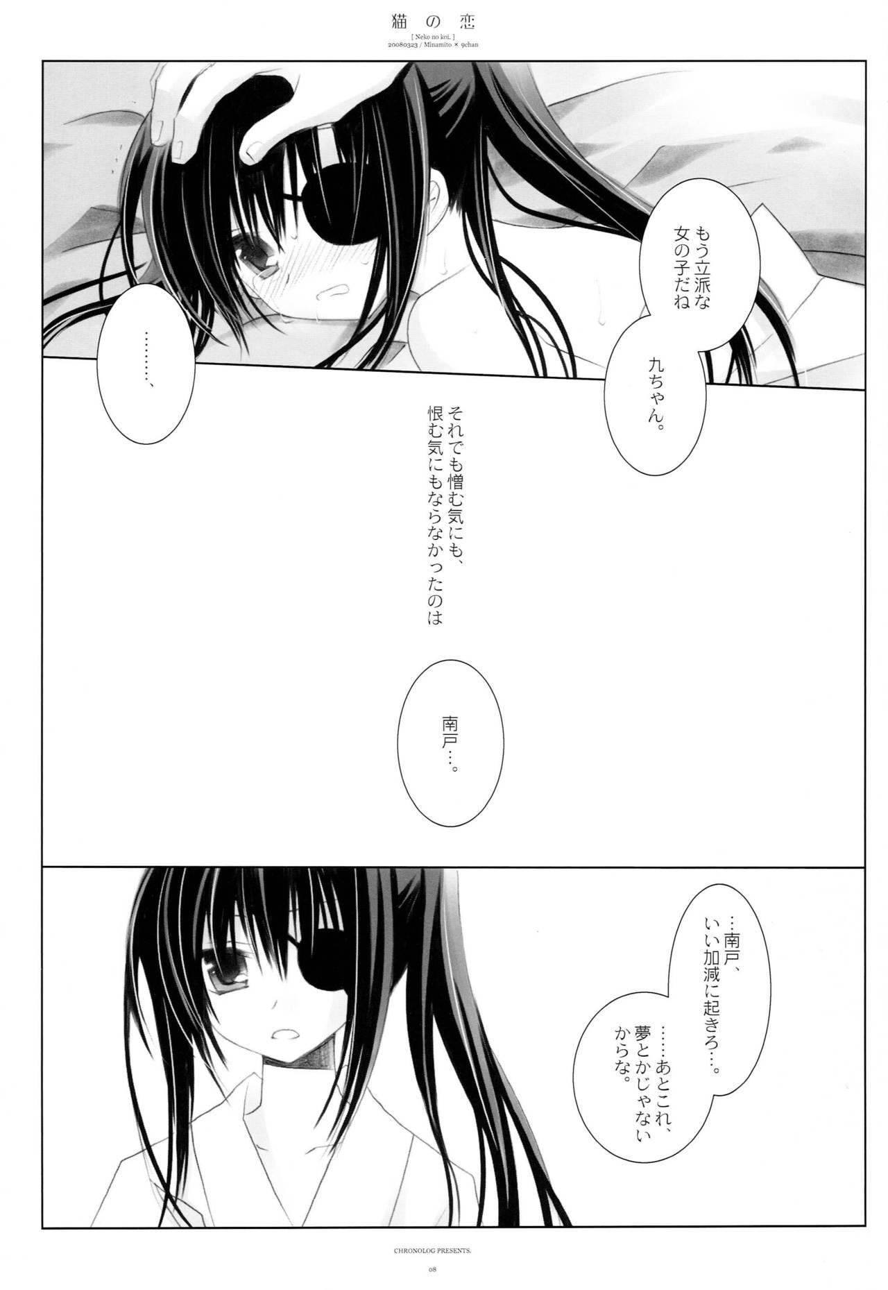 Neko no Koi 6