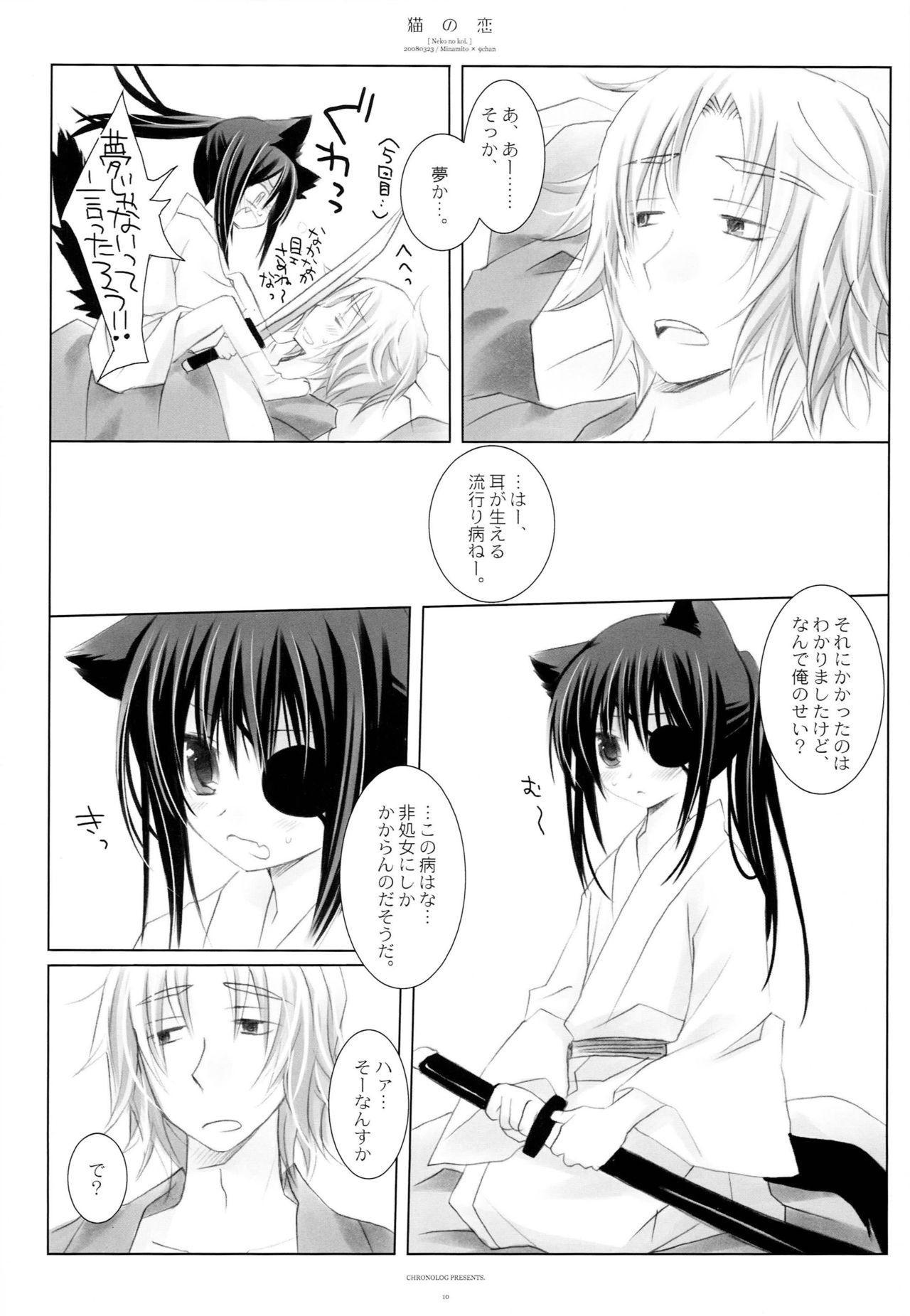 Neko no Koi 8