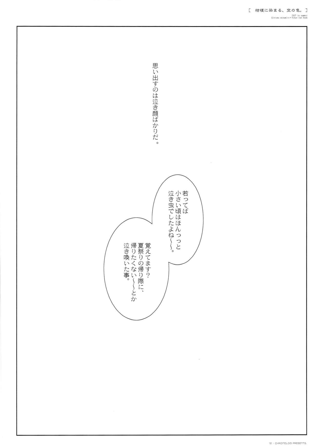 Kikyou ni Somaru Sora no Iro 10