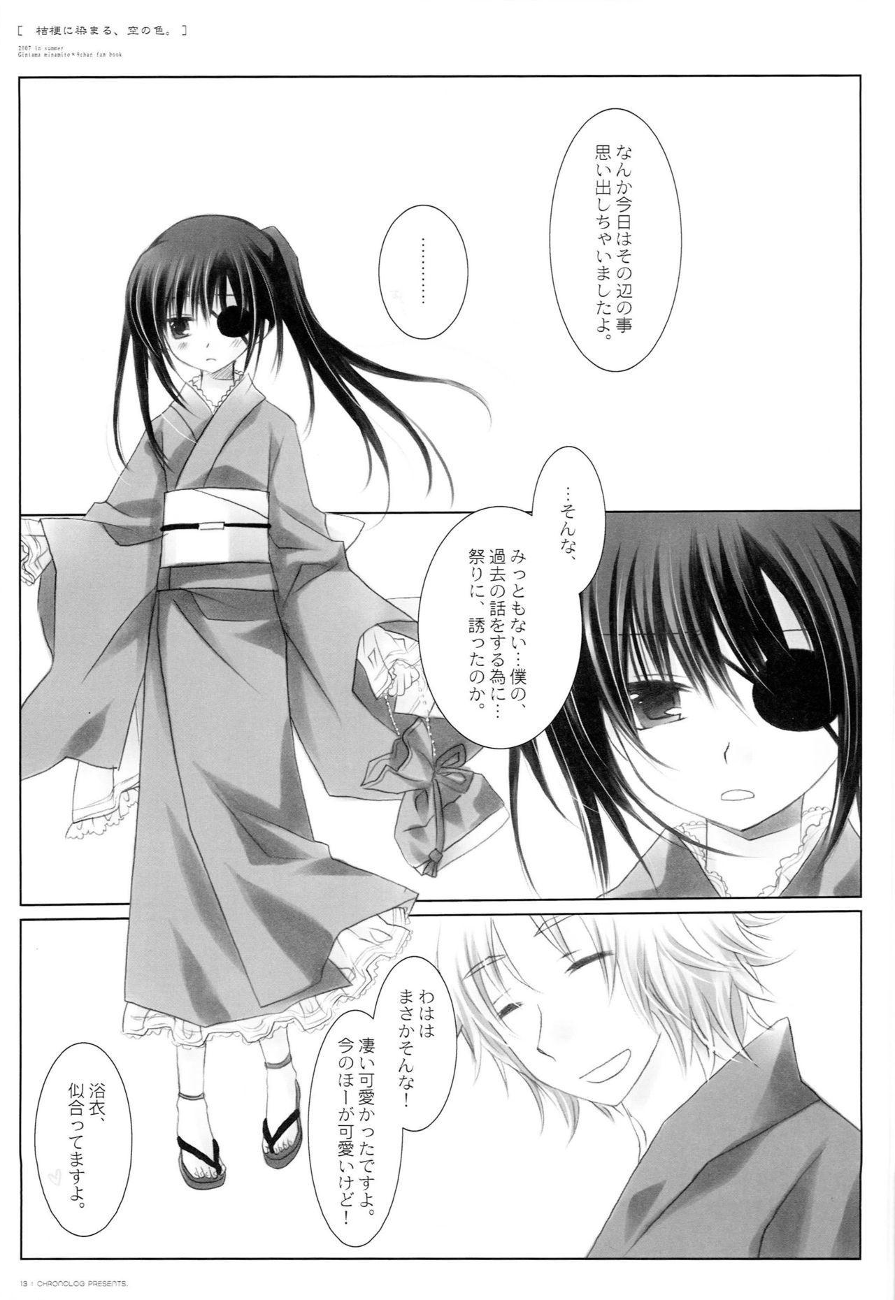 Kikyou ni Somaru Sora no Iro 11