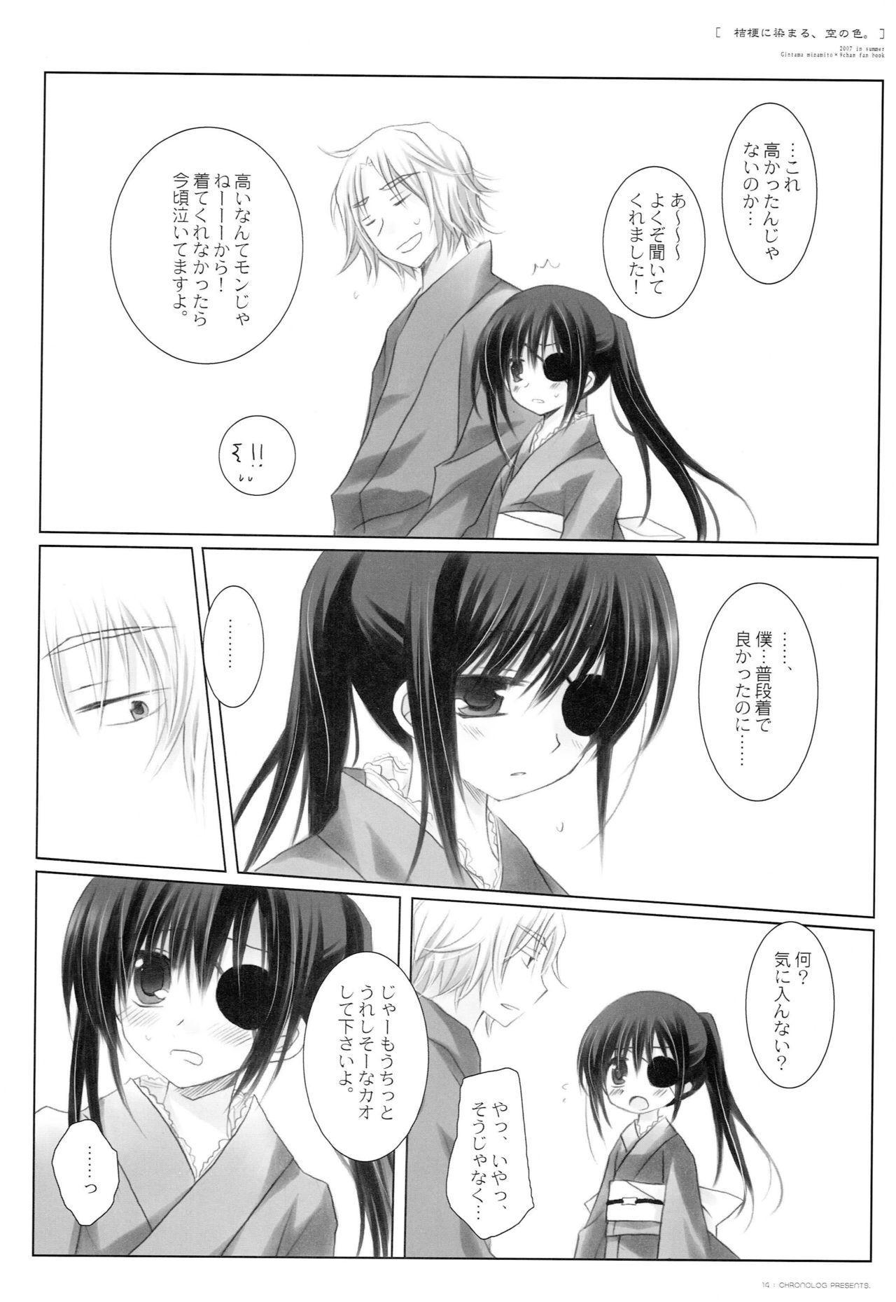 Kikyou ni Somaru Sora no Iro 12