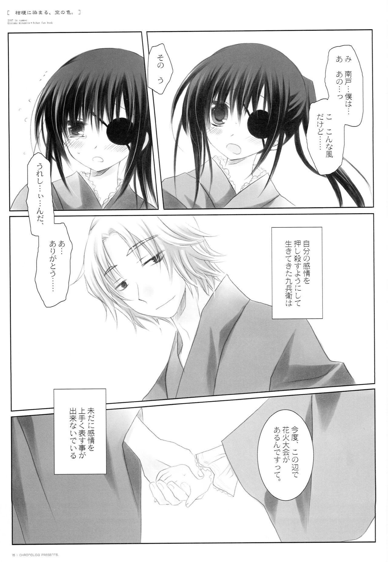 Kikyou ni Somaru Sora no Iro 13