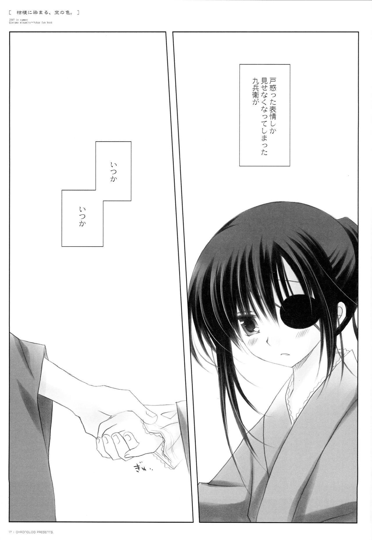 Kikyou ni Somaru Sora no Iro 15