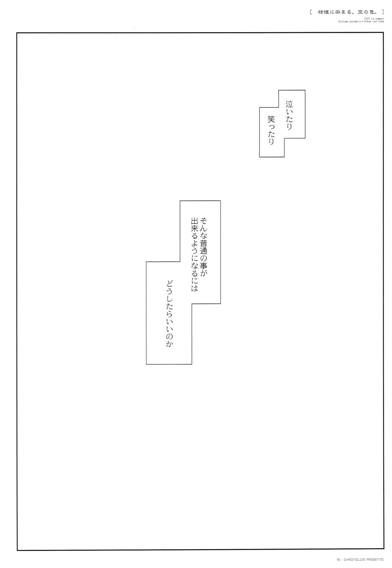 Kikyou ni Somaru Sora no Iro 16