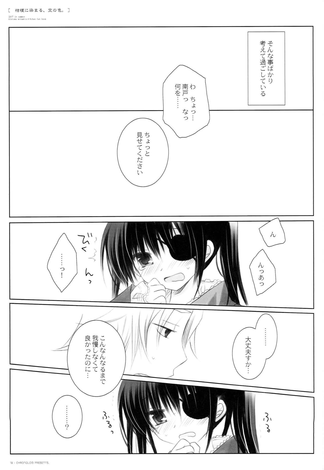 Kikyou ni Somaru Sora no Iro 17