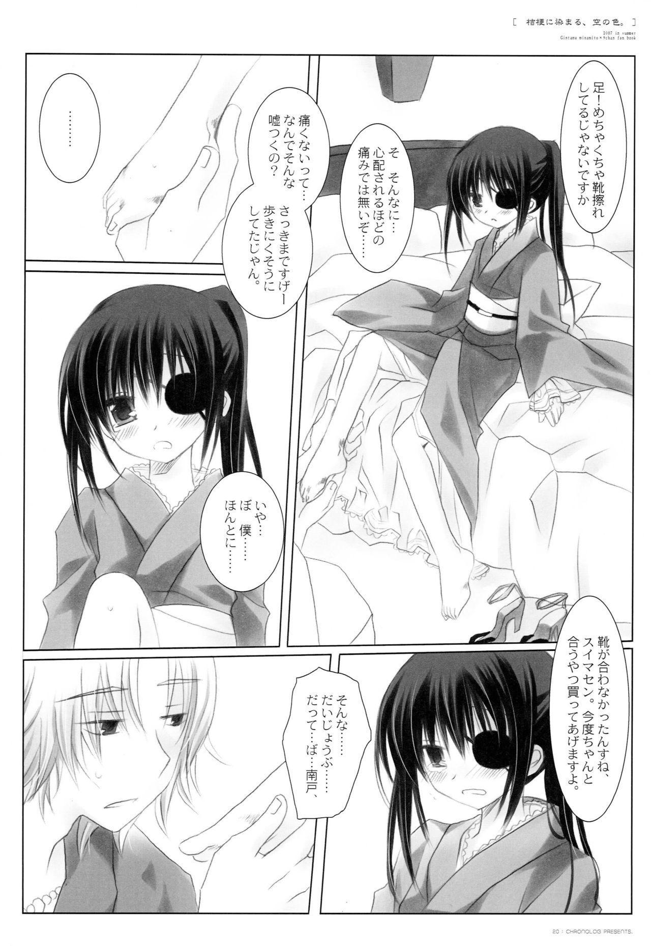 Kikyou ni Somaru Sora no Iro 18