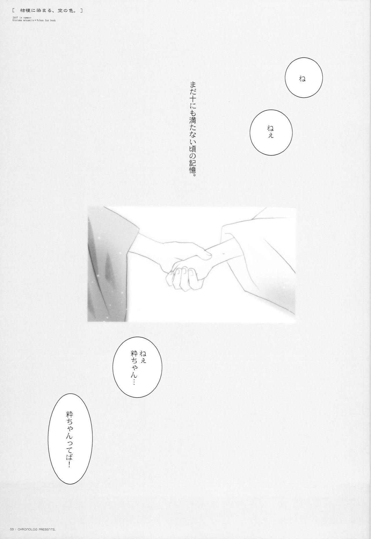 Kikyou ni Somaru Sora no Iro 1