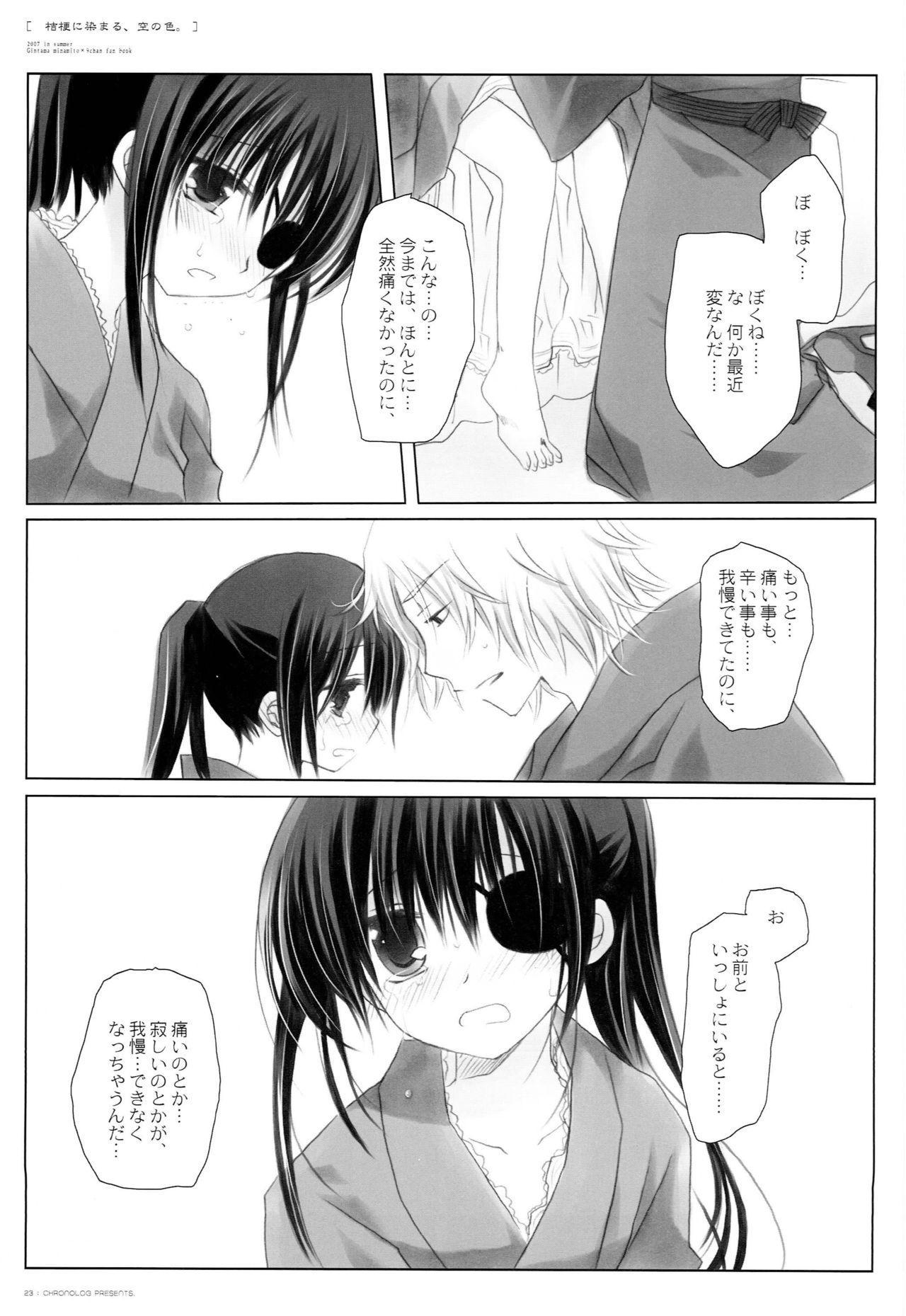 Kikyou ni Somaru Sora no Iro 21