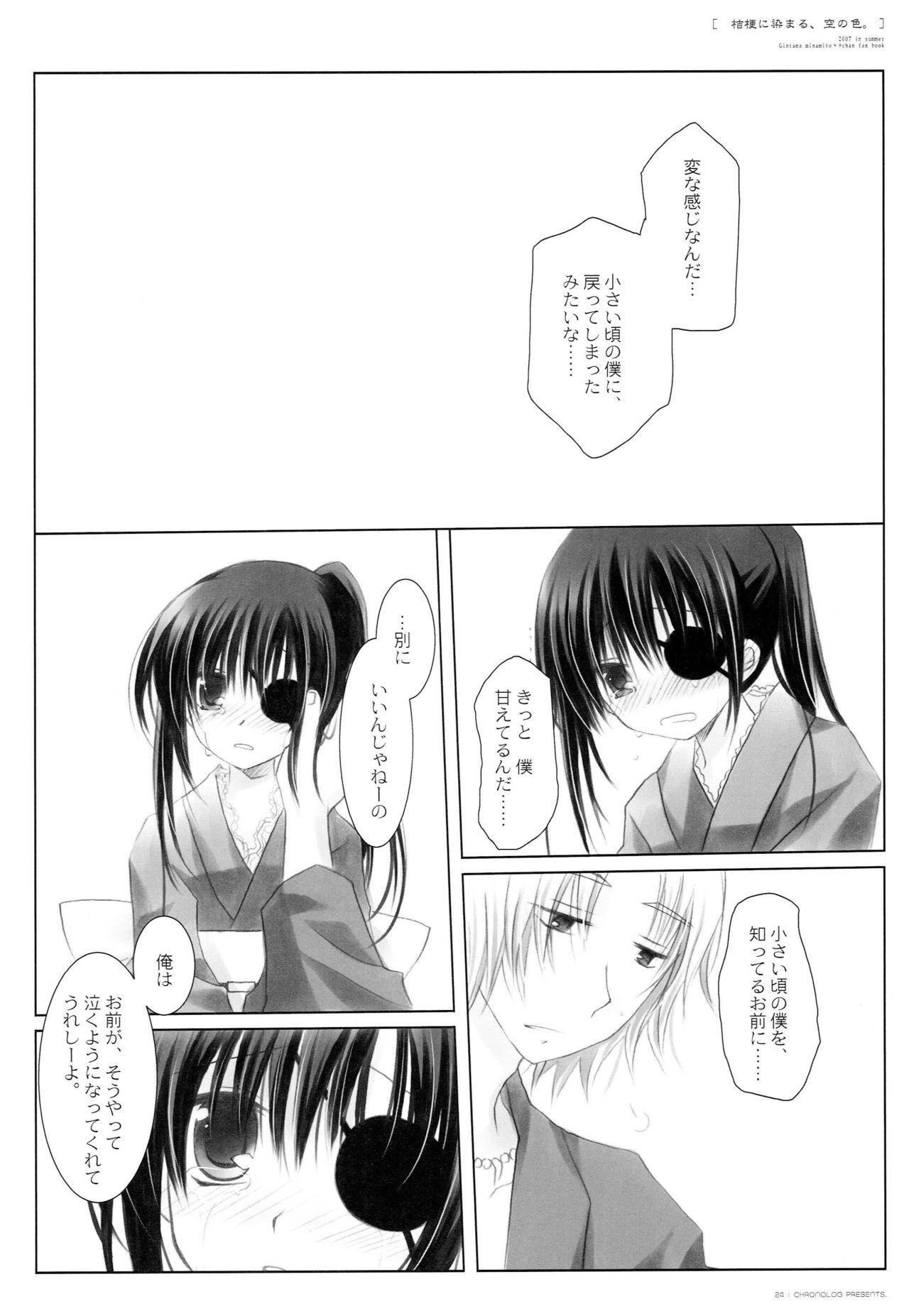 Kikyou ni Somaru Sora no Iro 22