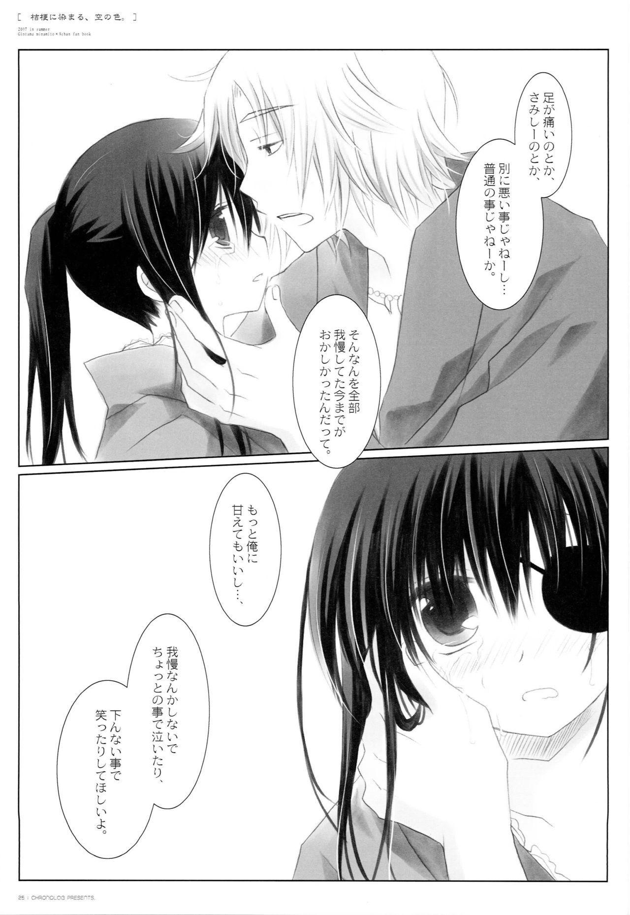 Kikyou ni Somaru Sora no Iro 23