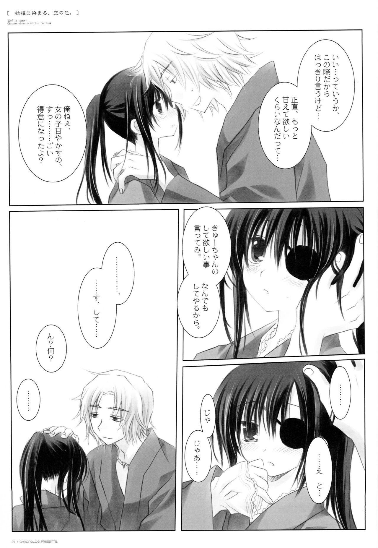 Kikyou ni Somaru Sora no Iro 25