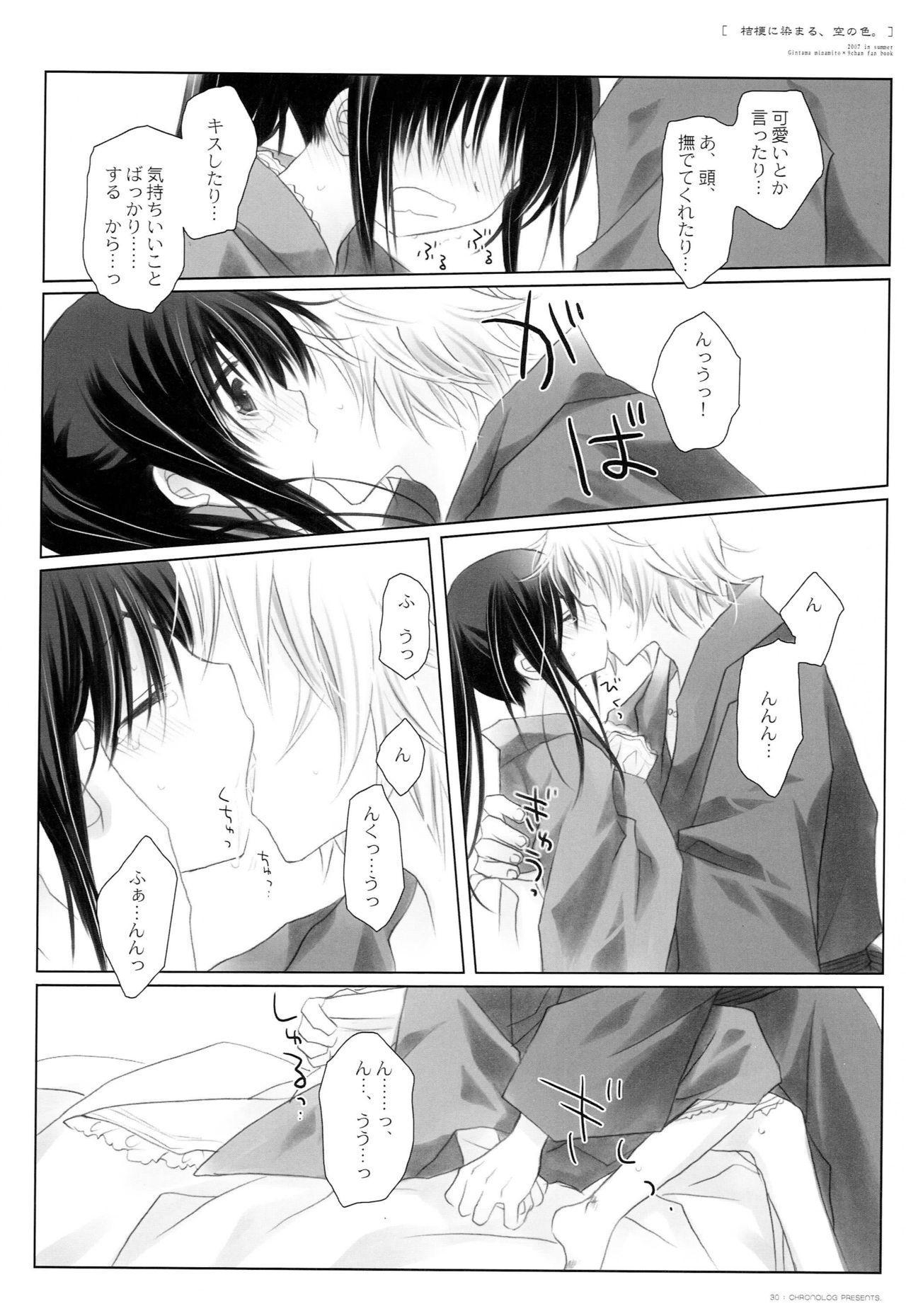 Kikyou ni Somaru Sora no Iro 28