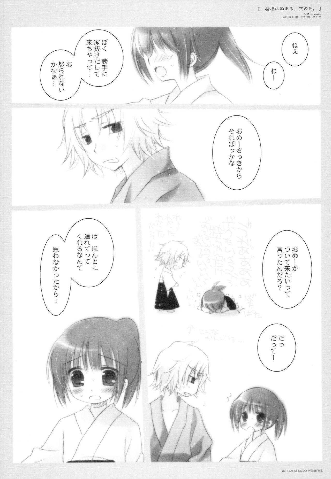 Kikyou ni Somaru Sora no Iro 2
