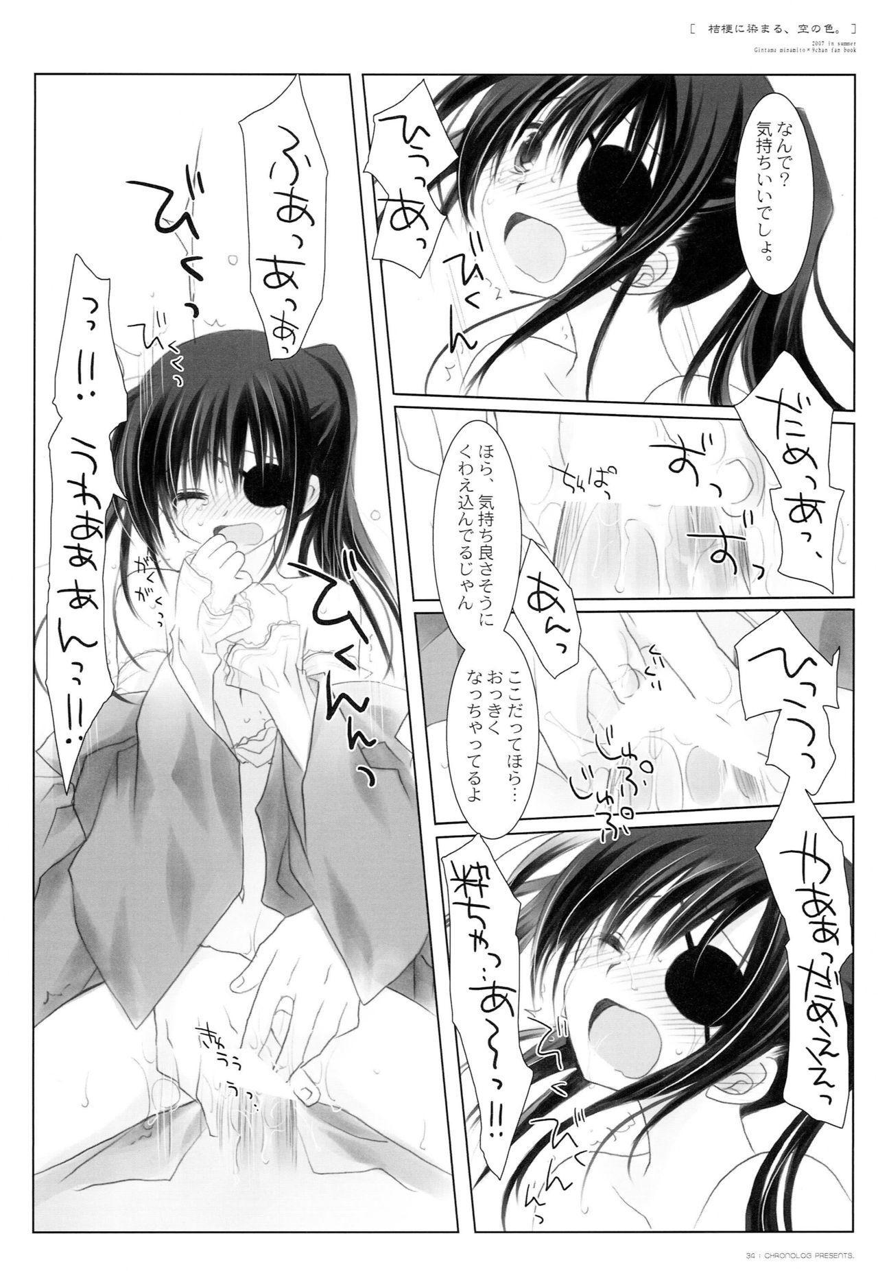 Kikyou ni Somaru Sora no Iro 32