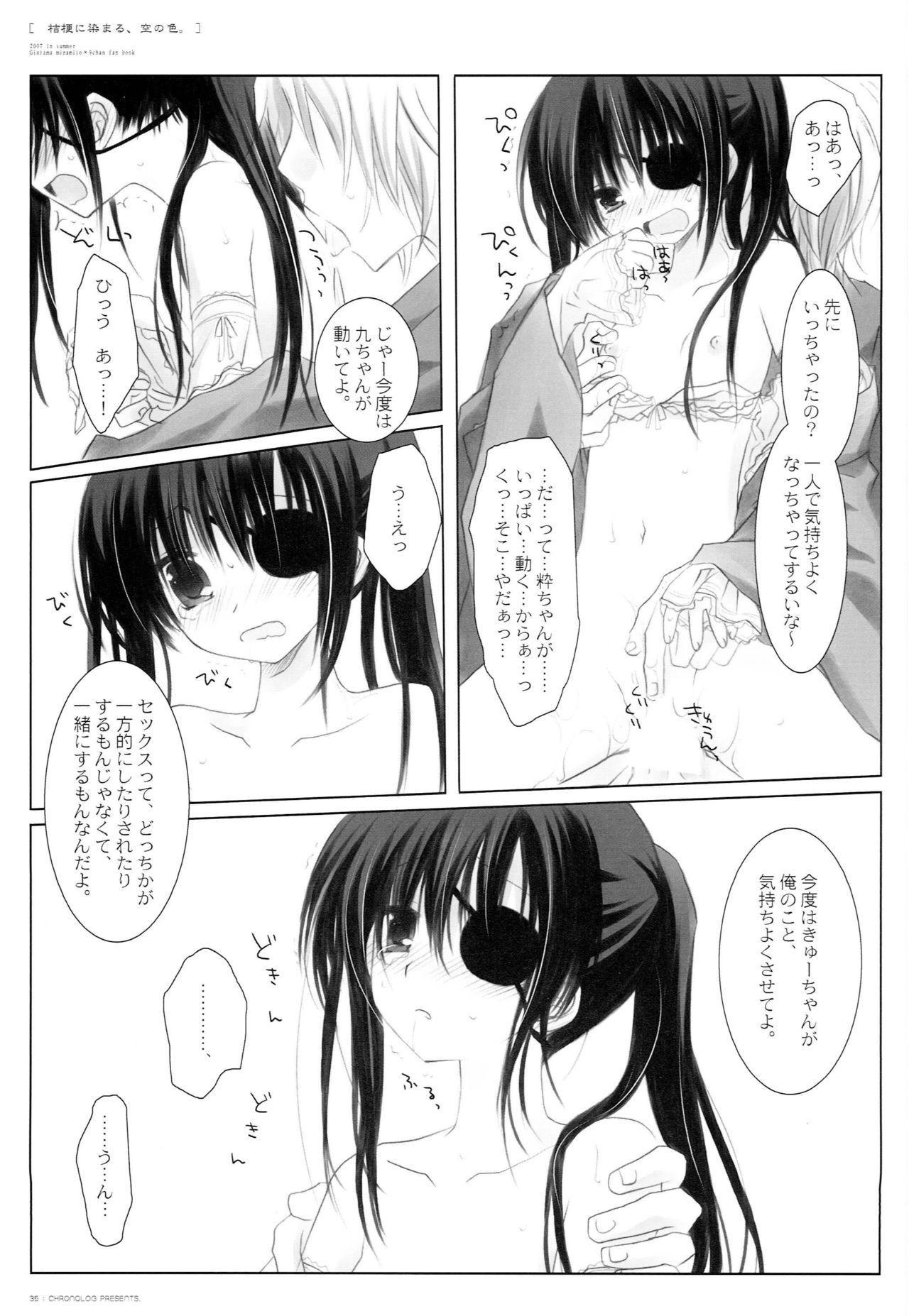 Kikyou ni Somaru Sora no Iro 33