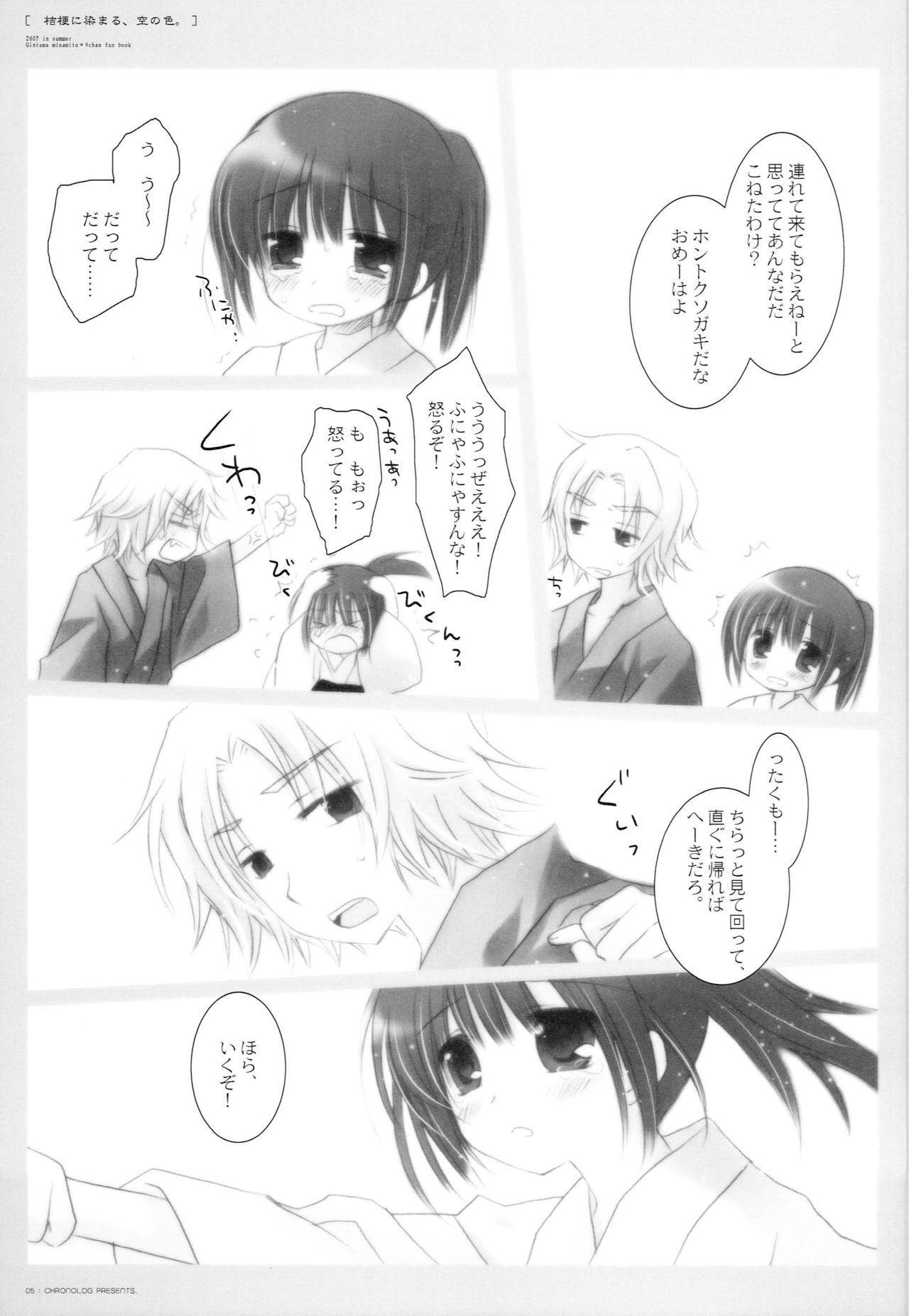 Kikyou ni Somaru Sora no Iro 3