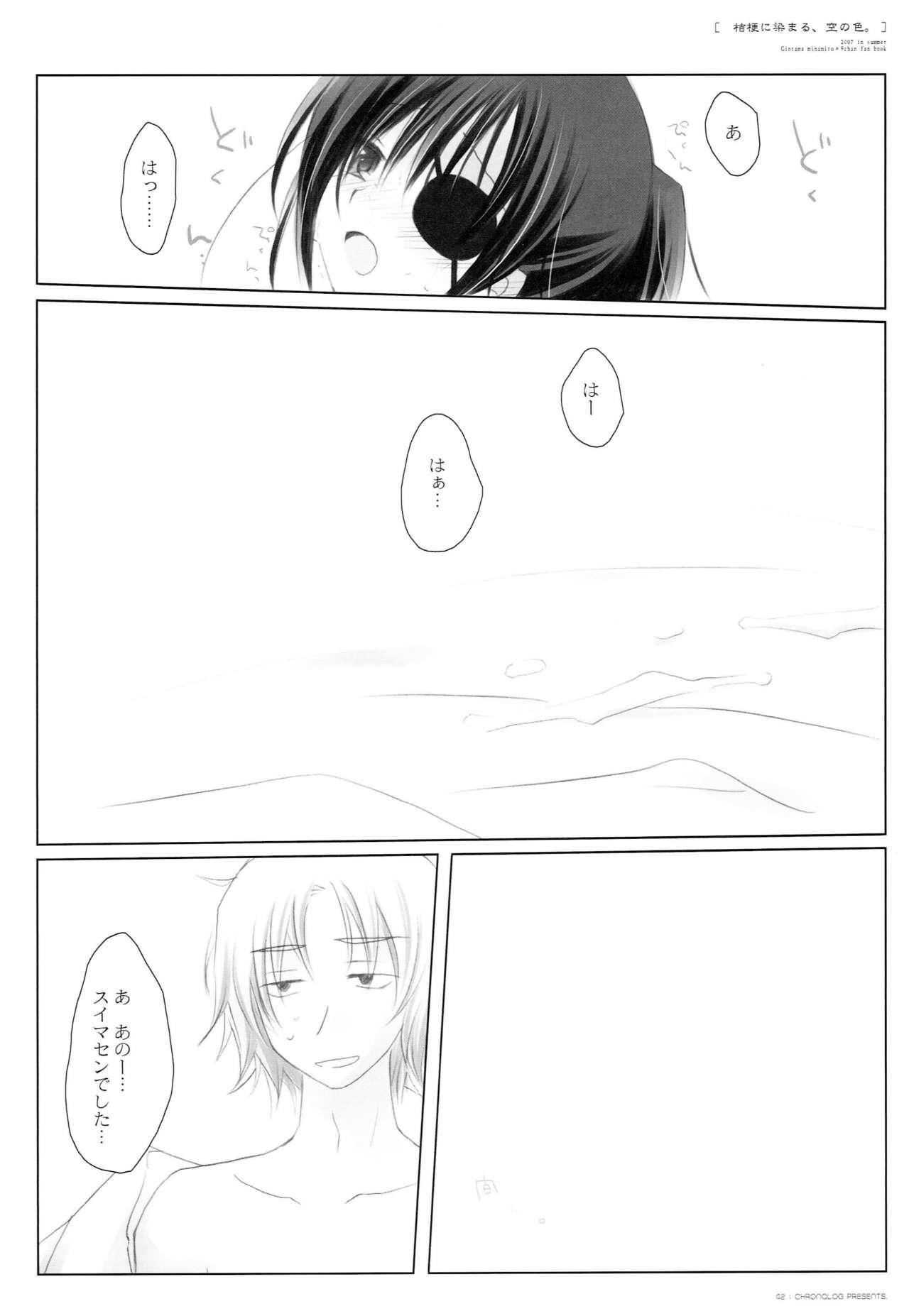 Kikyou ni Somaru Sora no Iro 40