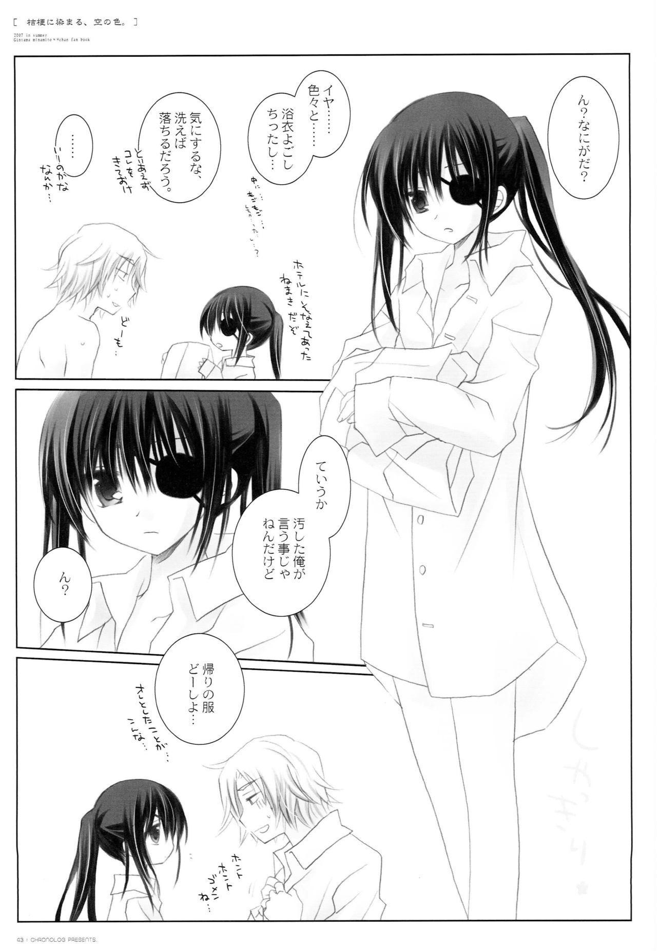 Kikyou ni Somaru Sora no Iro 41