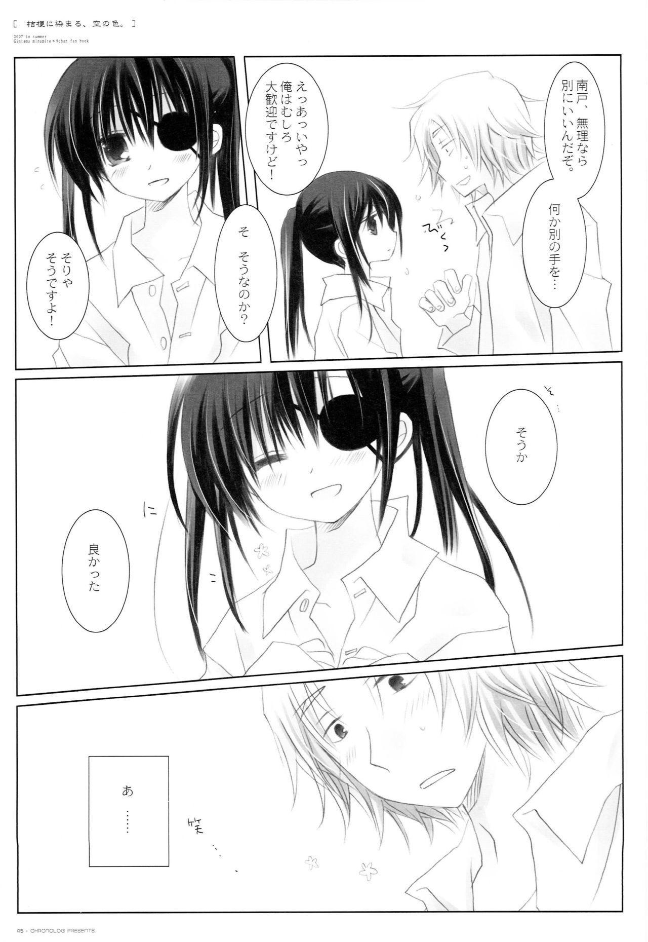 Kikyou ni Somaru Sora no Iro 43