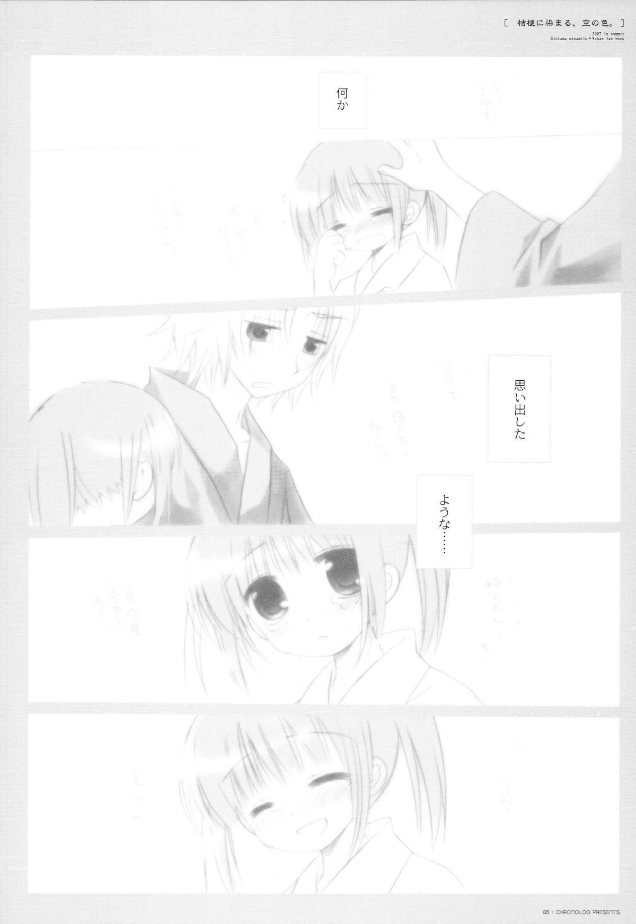 Kikyou ni Somaru Sora no Iro 44