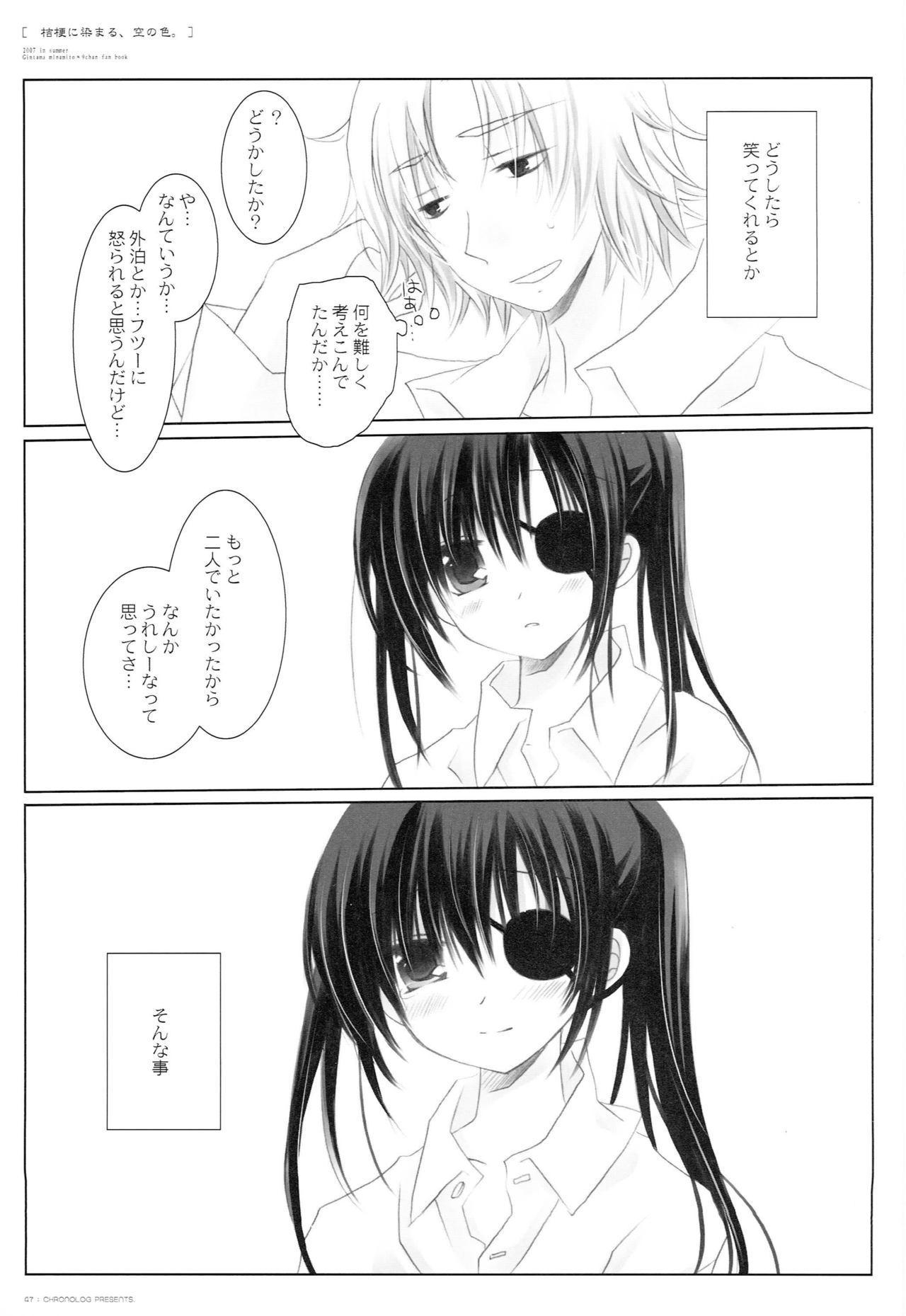 Kikyou ni Somaru Sora no Iro 45
