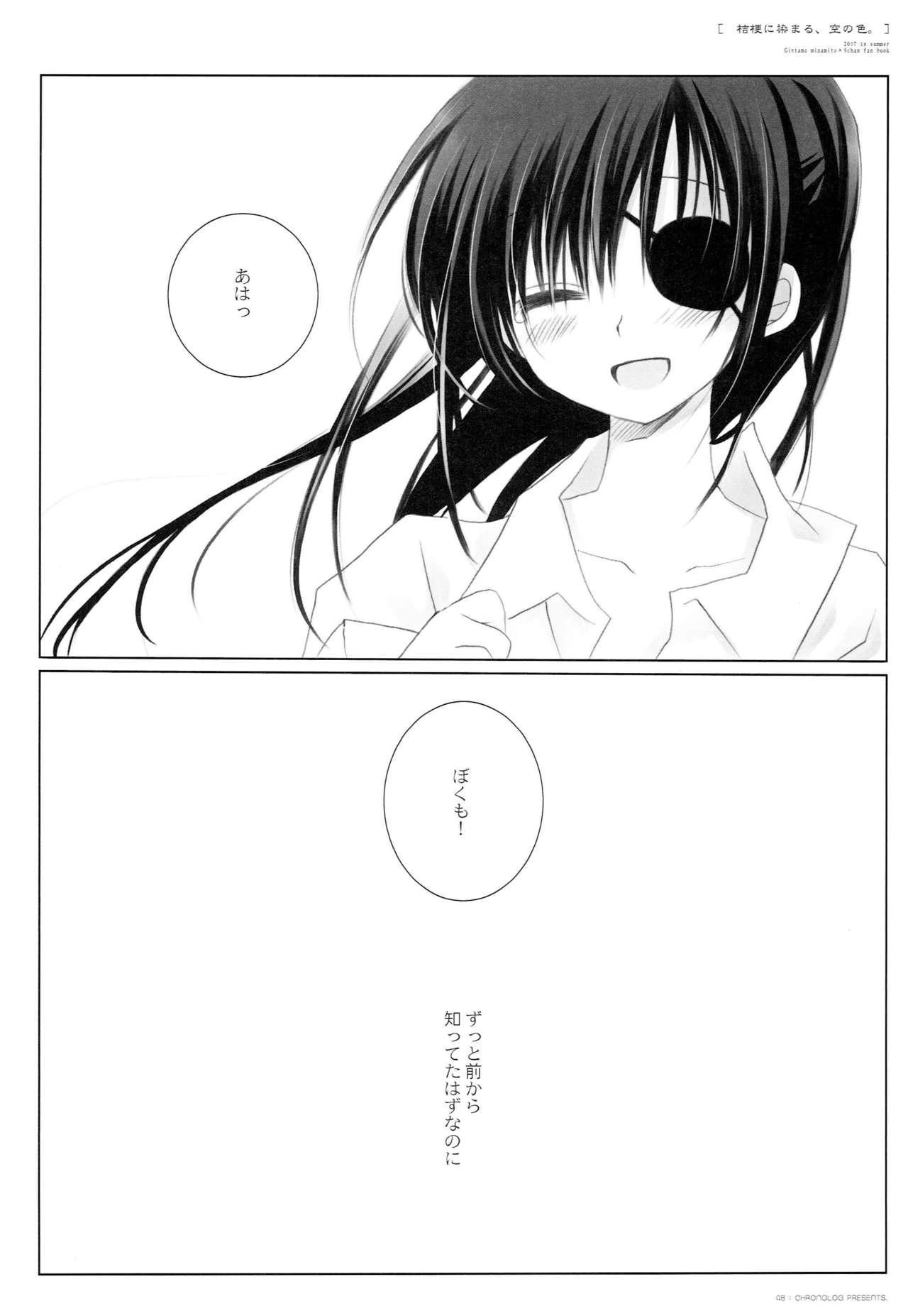 Kikyou ni Somaru Sora no Iro 46
