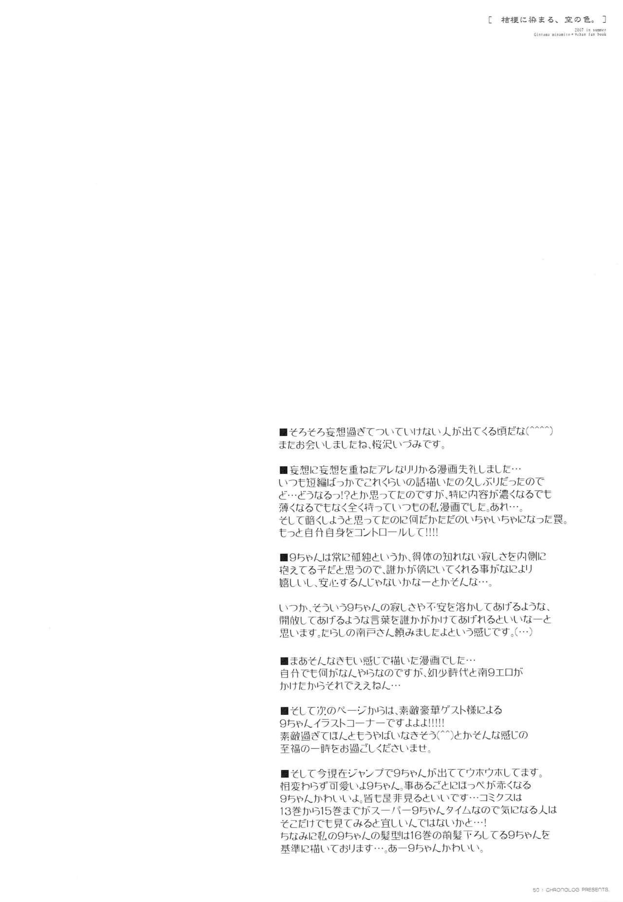Kikyou ni Somaru Sora no Iro 48