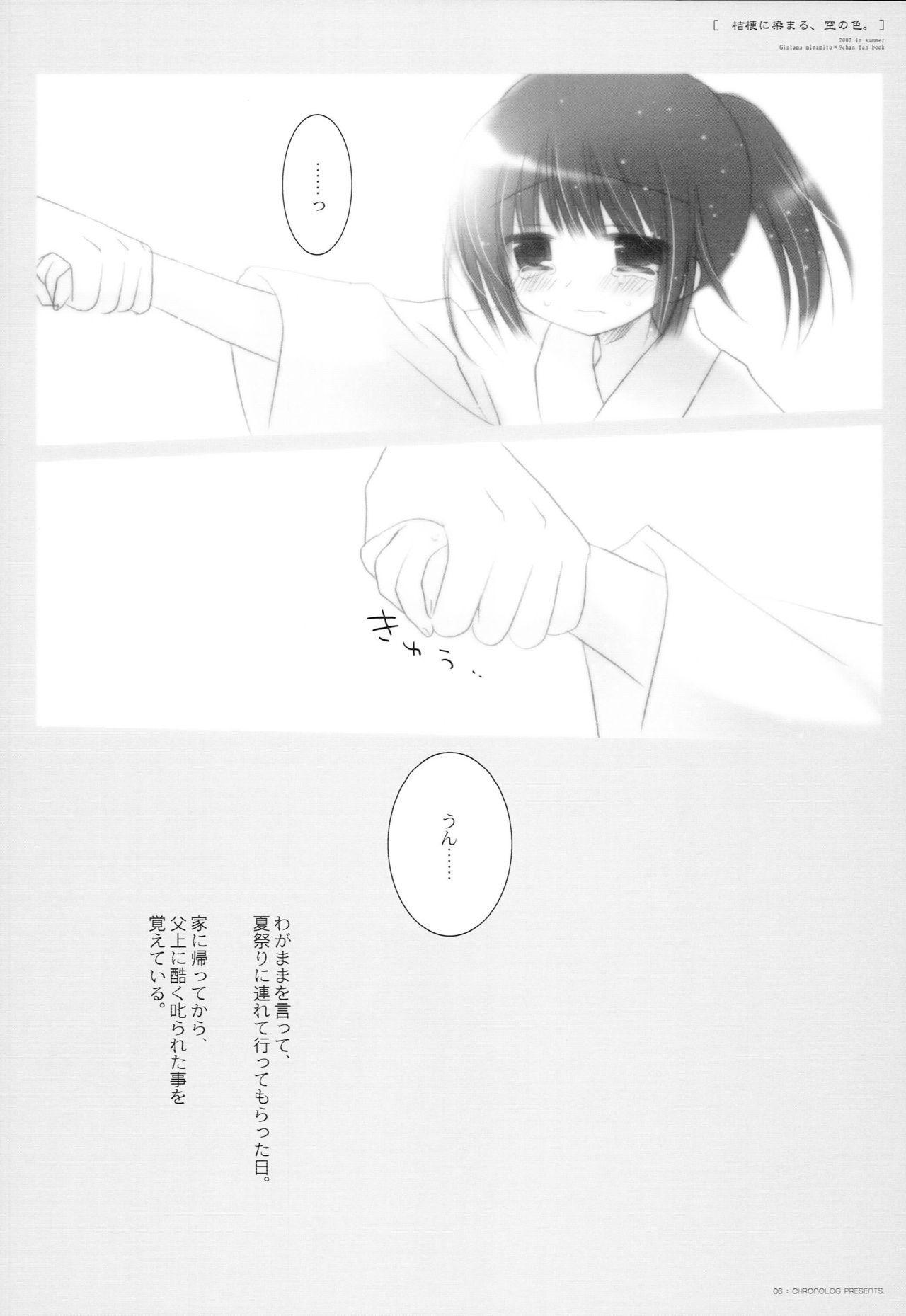 Kikyou ni Somaru Sora no Iro 4