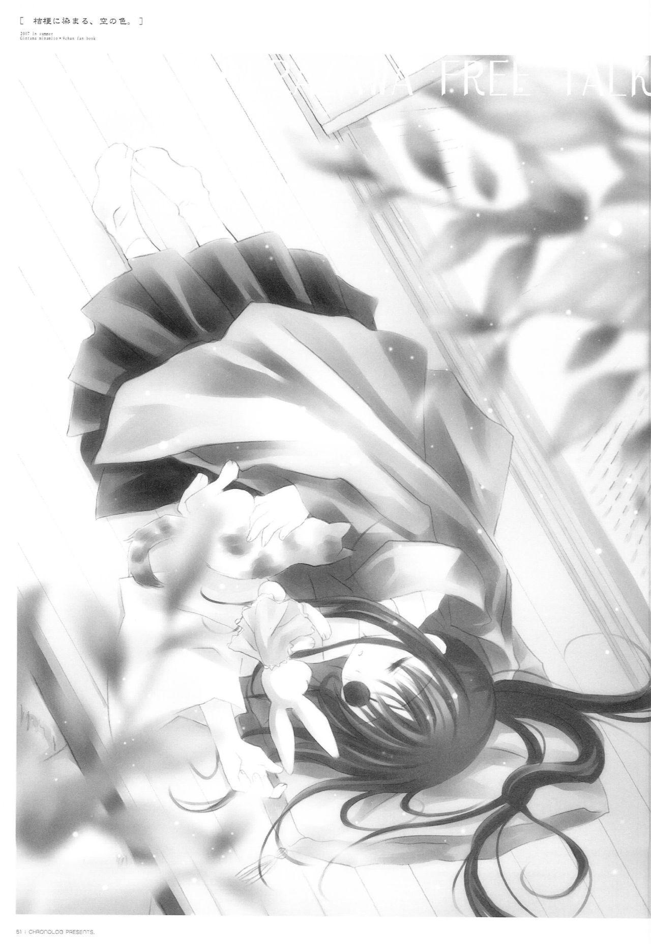 Kikyou ni Somaru Sora no Iro 49
