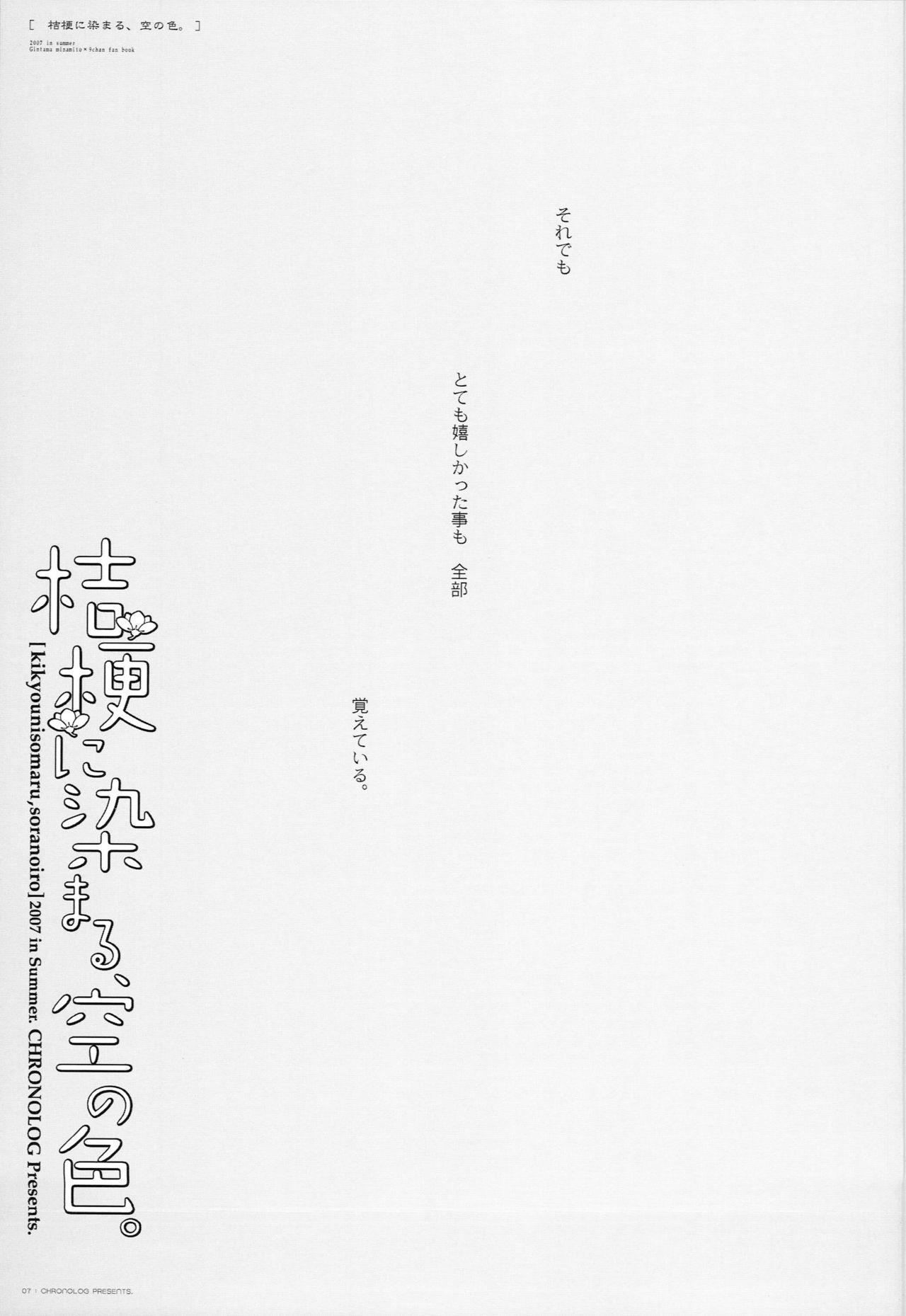 Kikyou ni Somaru Sora no Iro 5