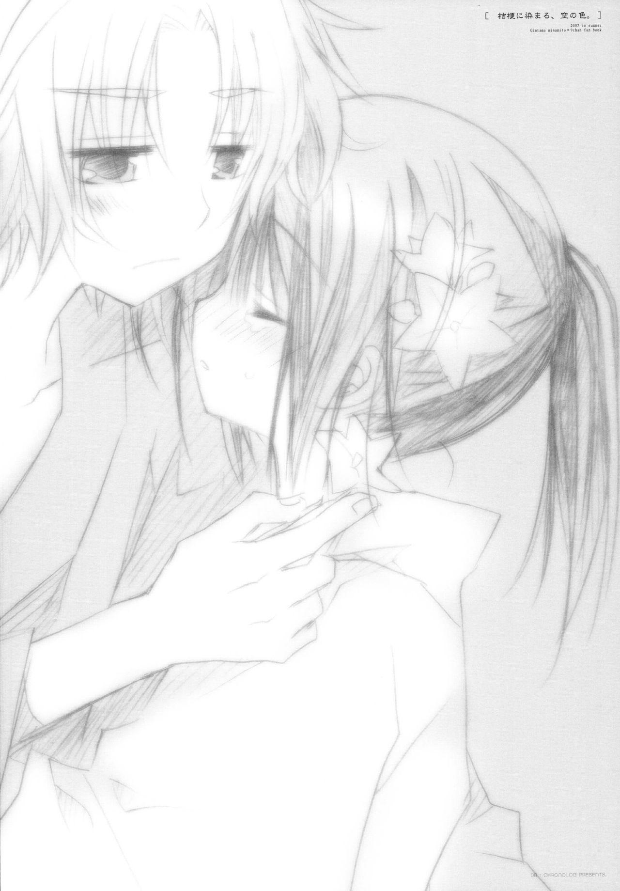 Kikyou ni Somaru Sora no Iro 6