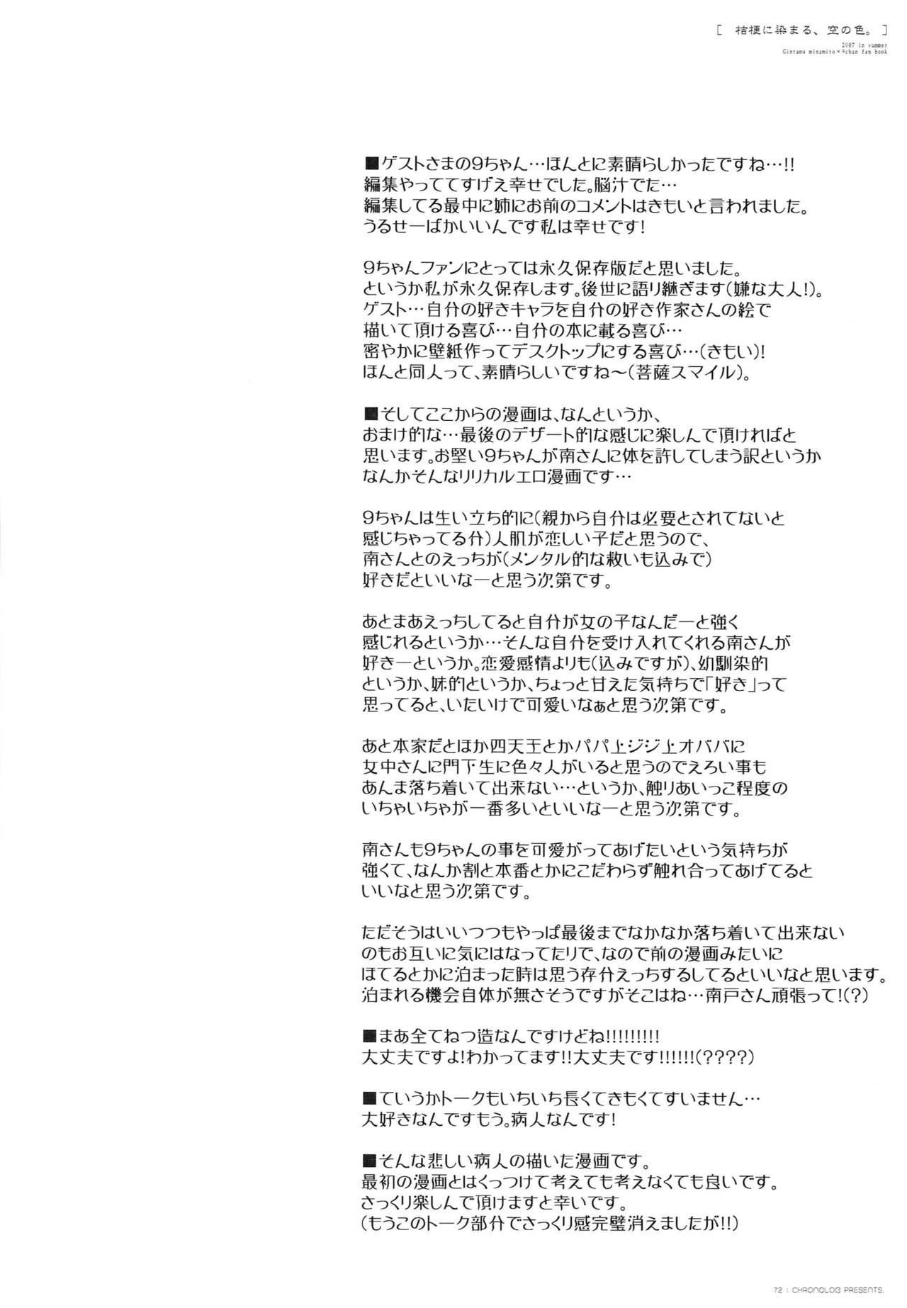 Kikyou ni Somaru Sora no Iro 70