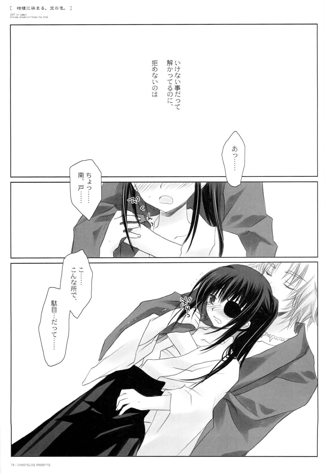 Kikyou ni Somaru Sora no Iro 71