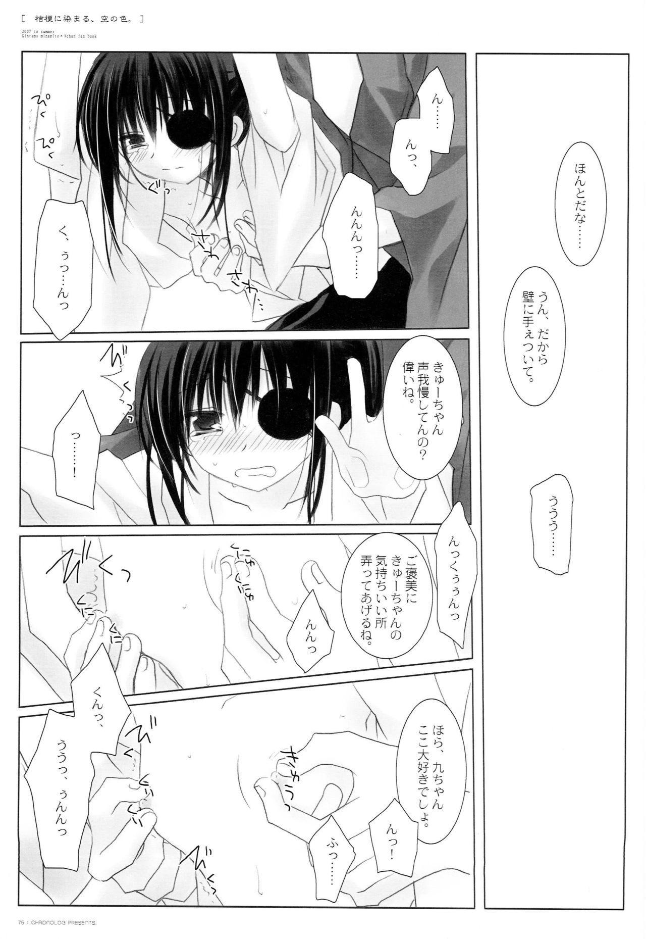 Kikyou ni Somaru Sora no Iro 73