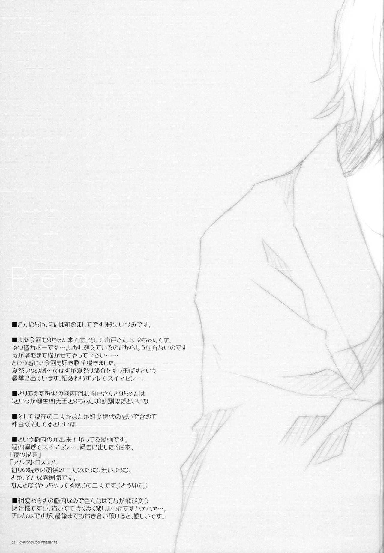 Kikyou ni Somaru Sora no Iro 7