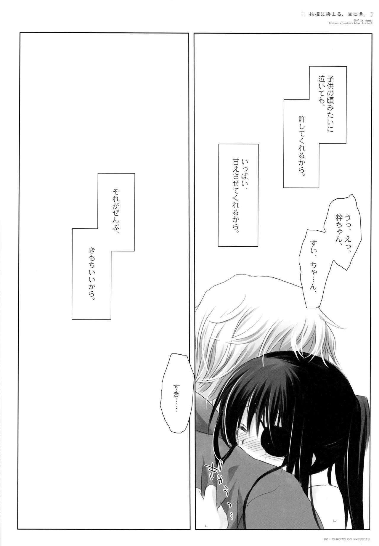 Kikyou ni Somaru Sora no Iro 80